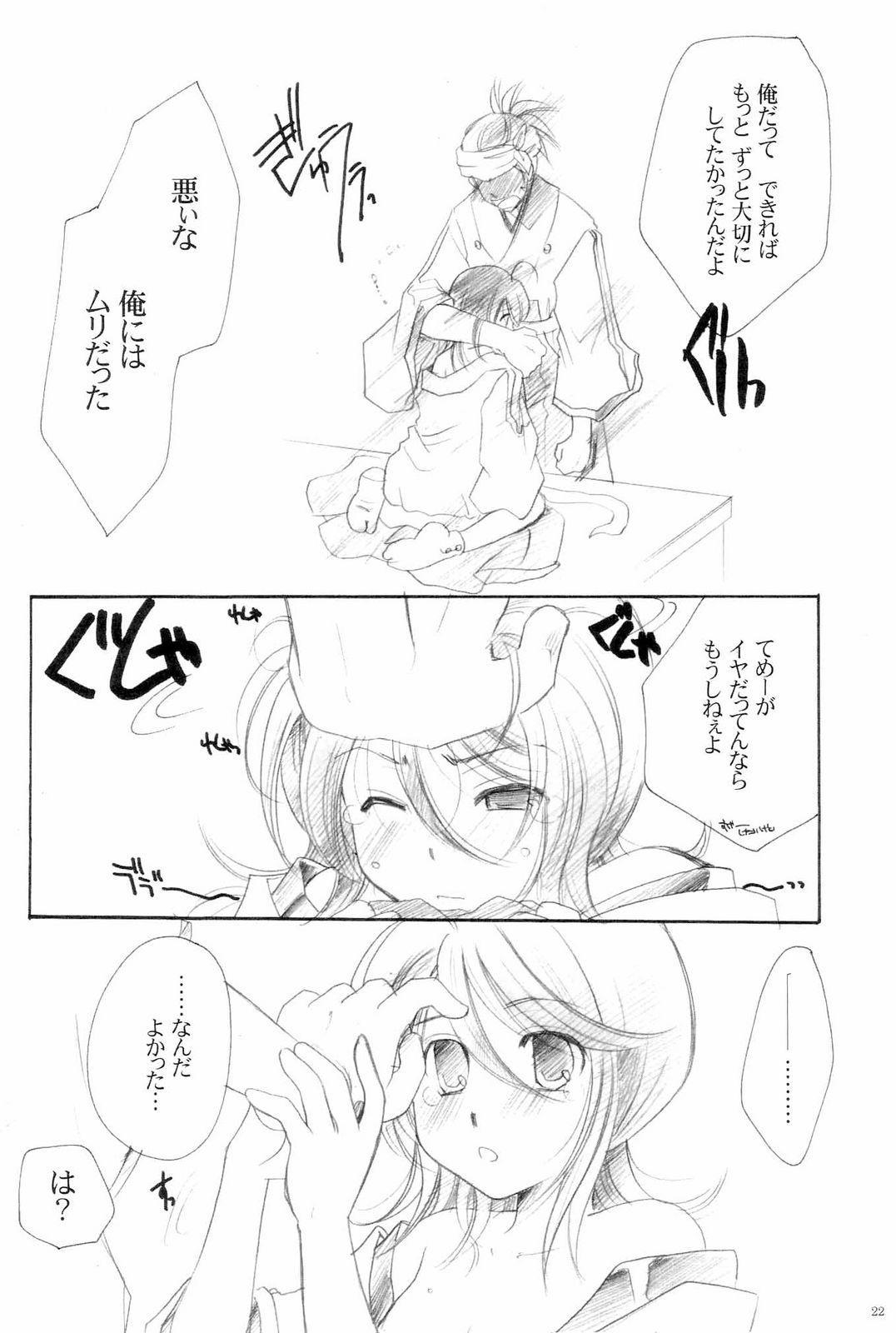 Usagi-chan Goyoujin 20