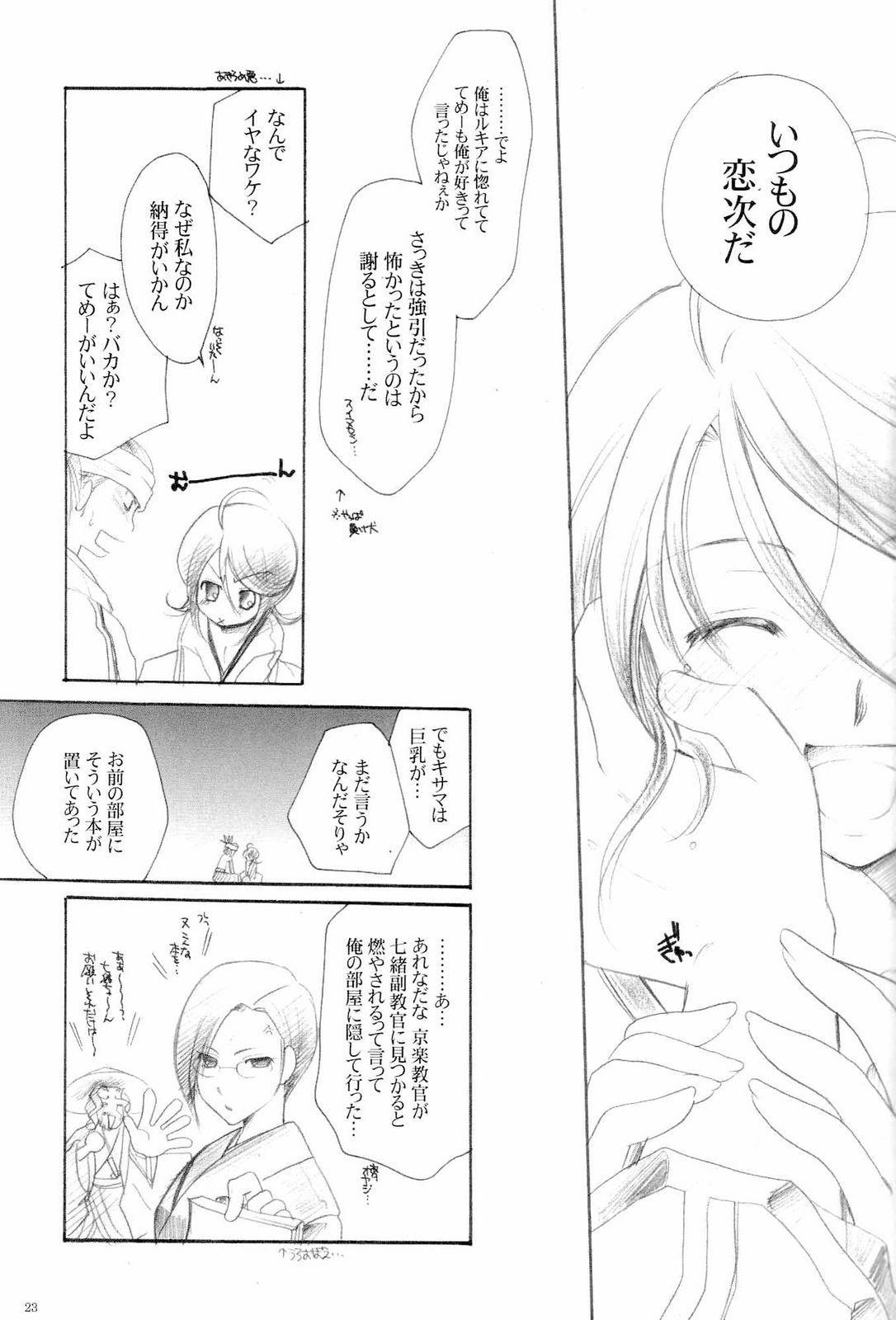Usagi-chan Goyoujin 21