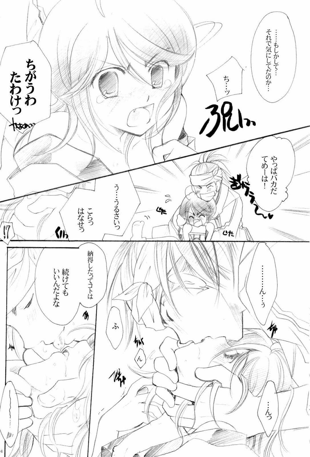 Usagi-chan Goyoujin 22