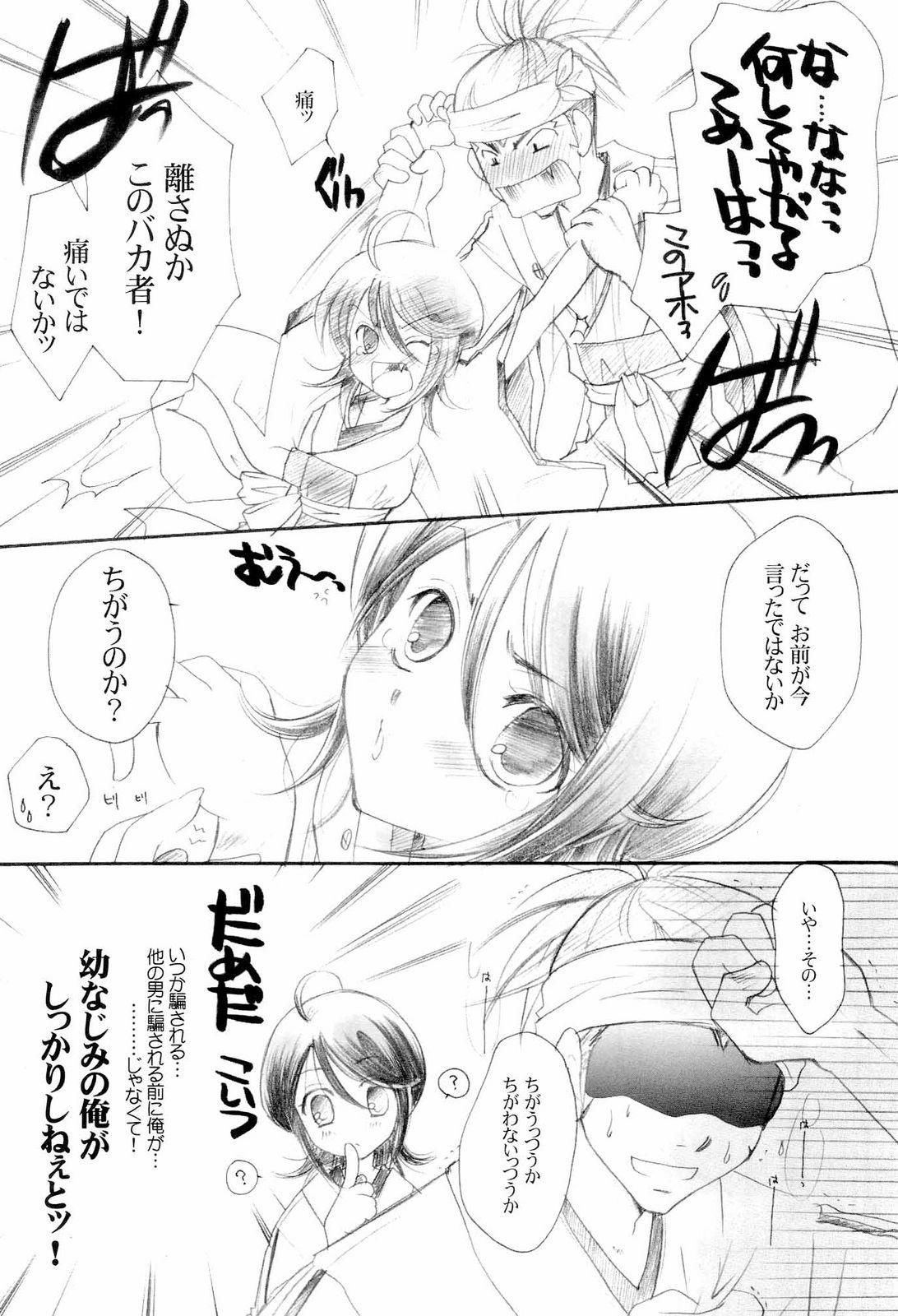 Usagi-chan Goyoujin 6
