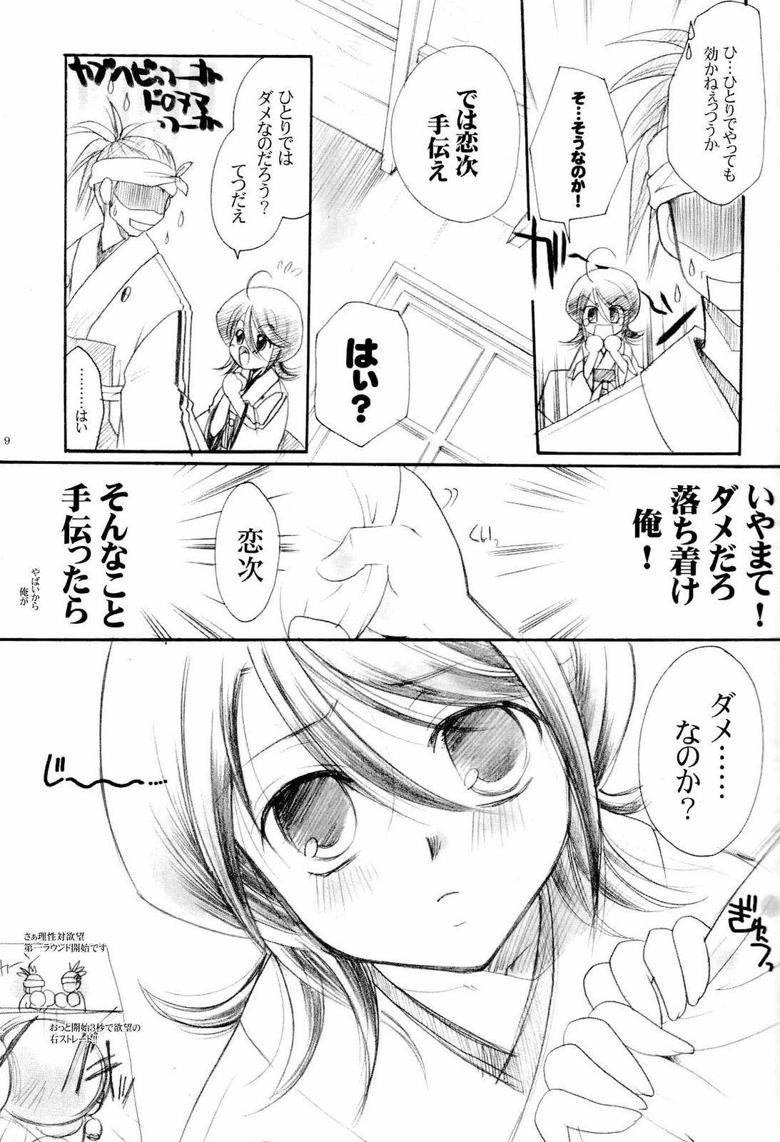 Usagi-chan Goyoujin 7