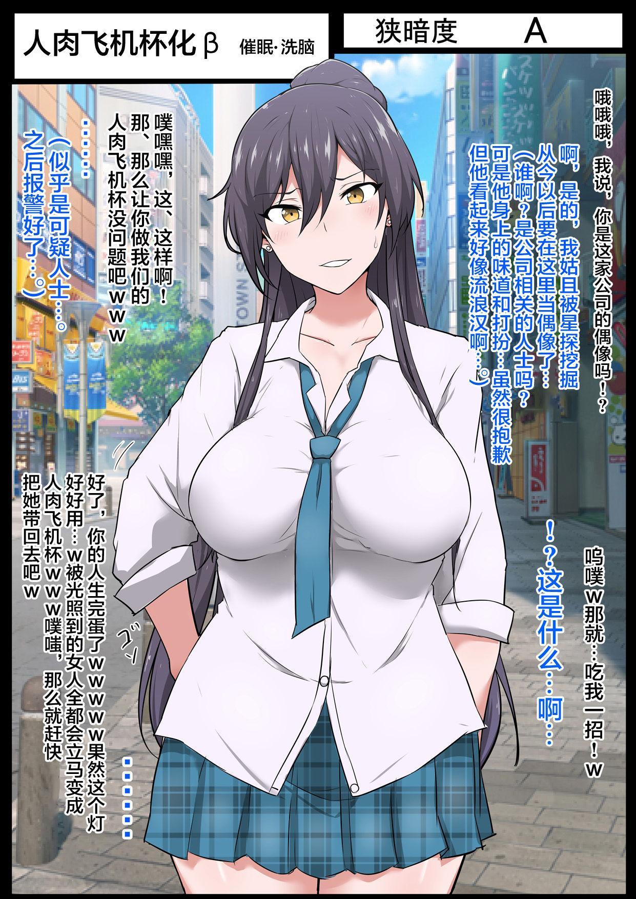 Kurakute Semai Seihekisho Vol. 2 Saimin Sennou 12