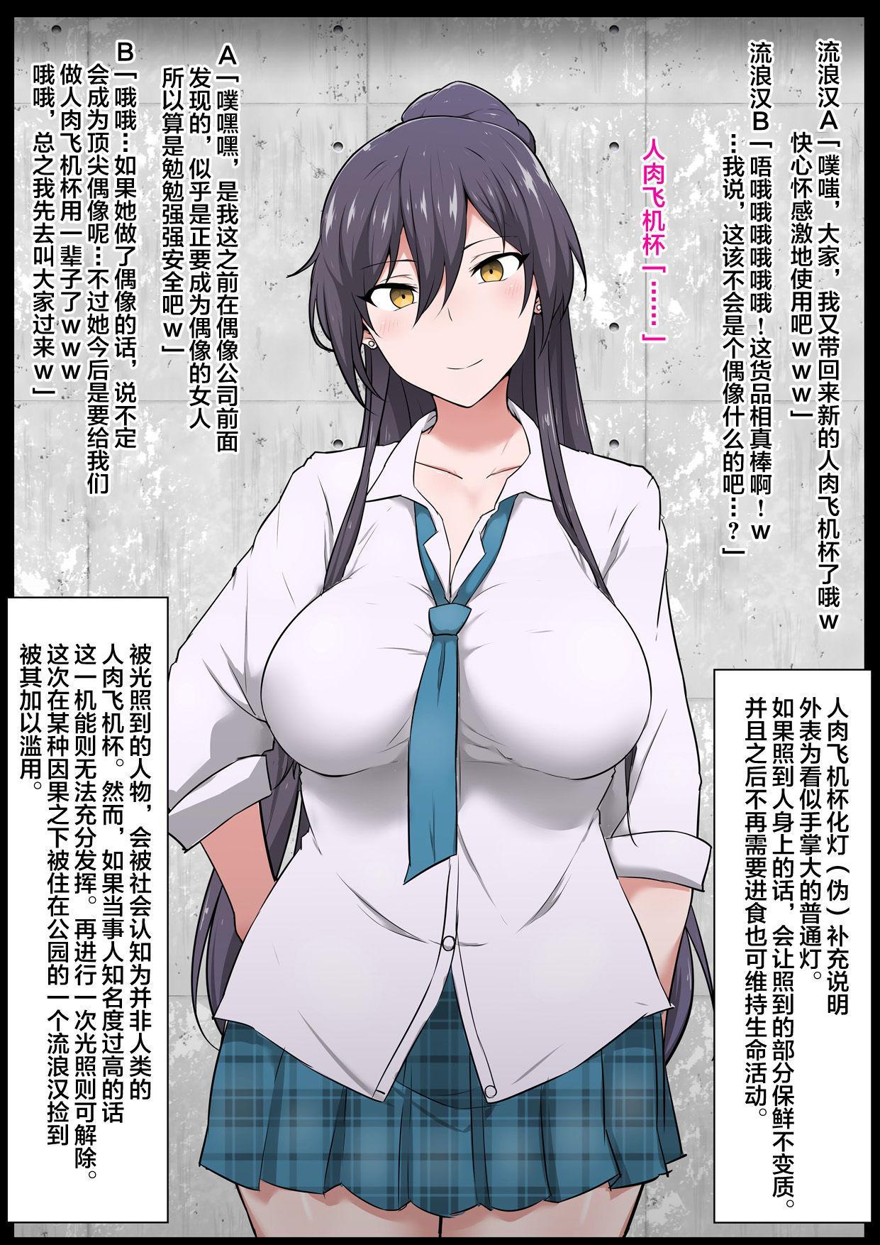 Kurakute Semai Seihekisho Vol. 2 Saimin Sennou 13
