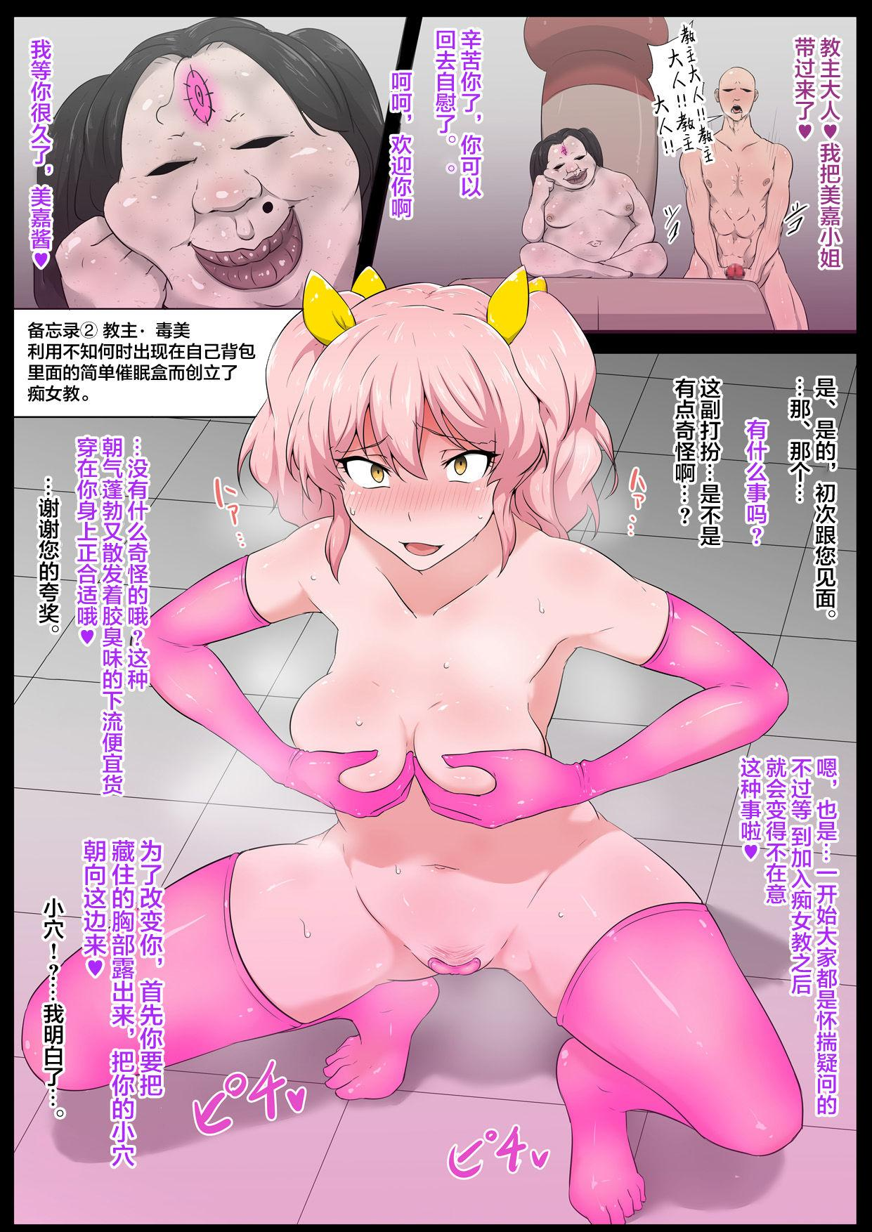Kurakute Semai Seihekisho Vol. 2 Saimin Sennou 2