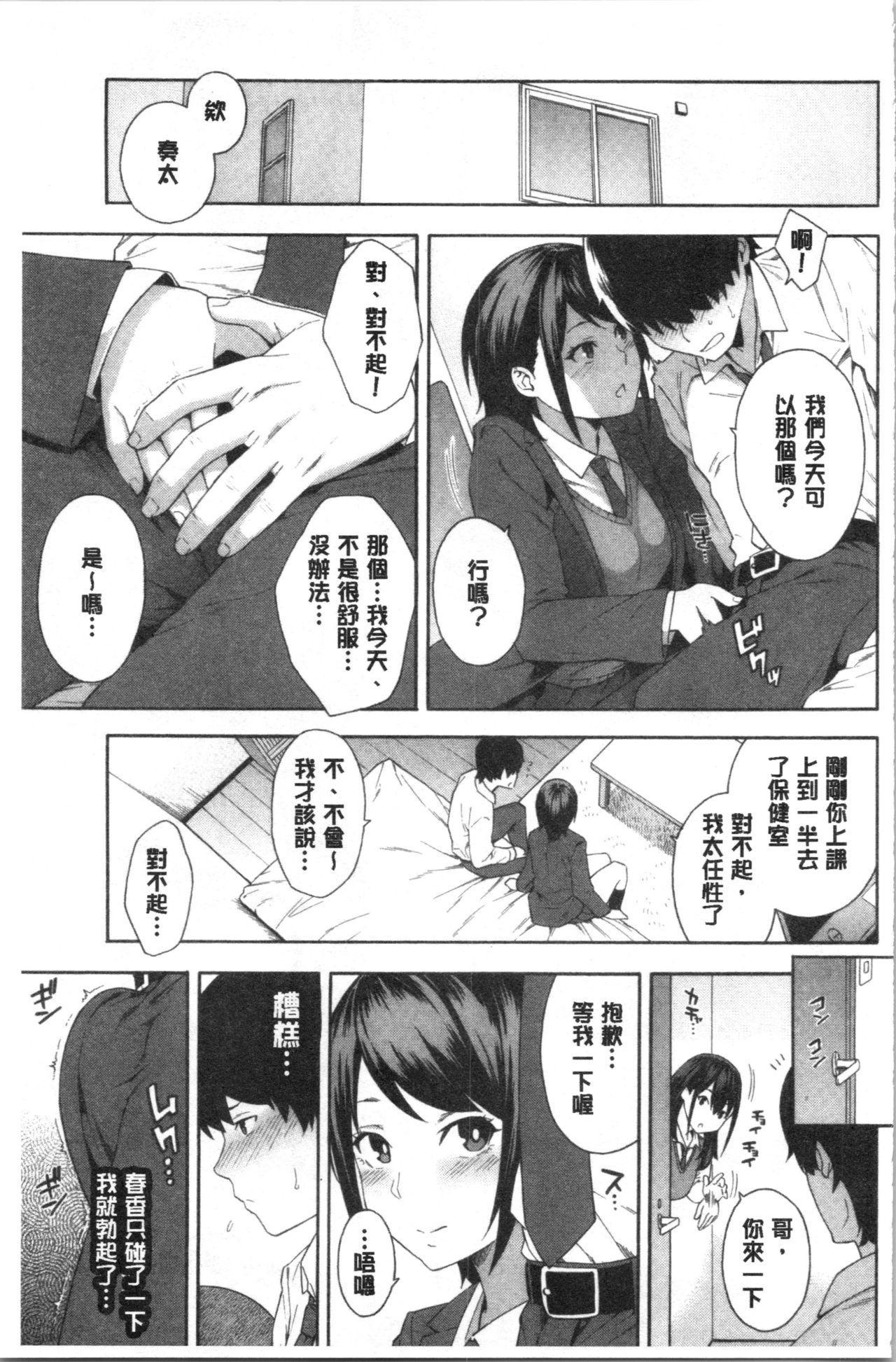 Okashite Ageru | 讓你來侵犯我 103