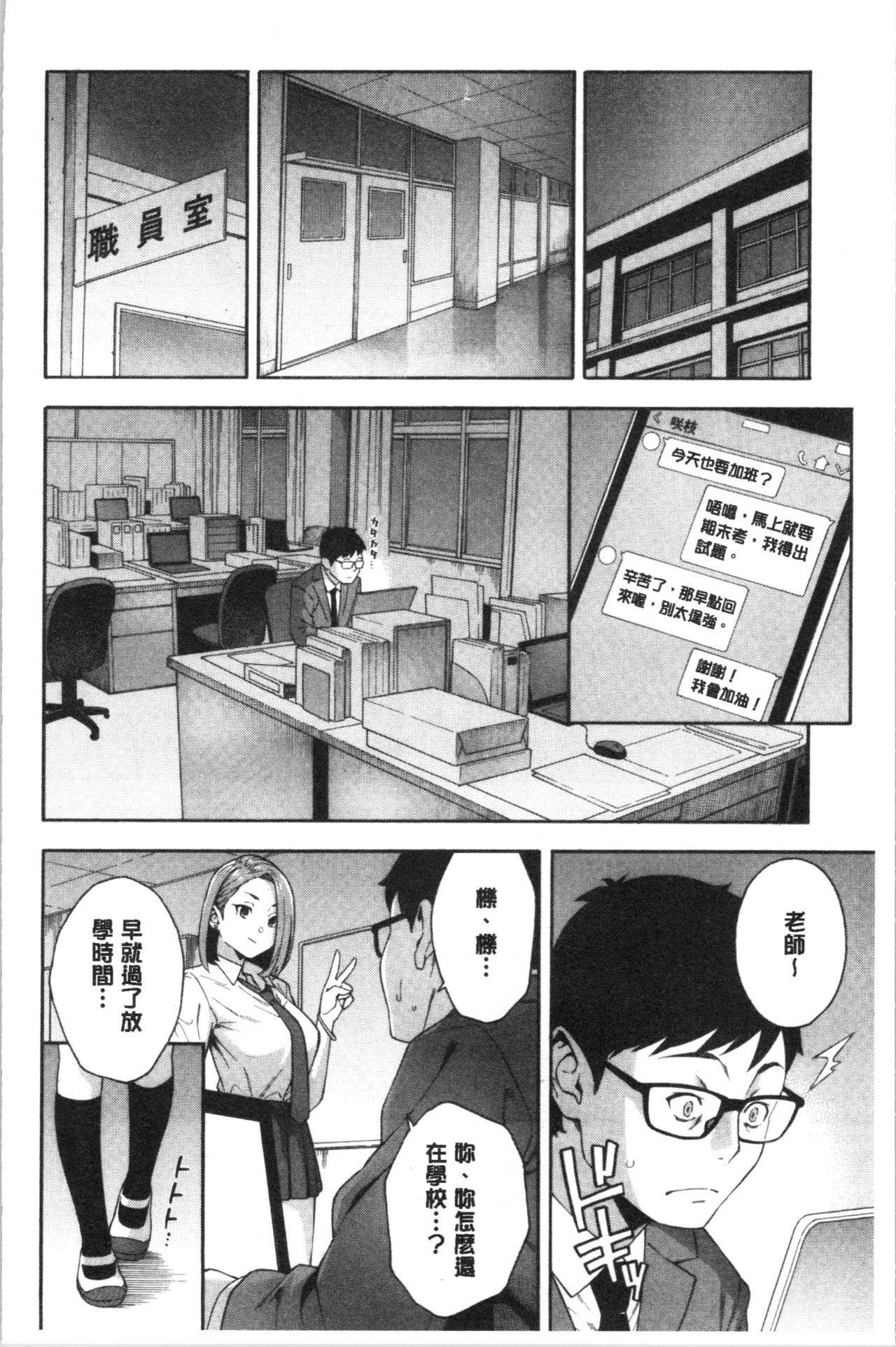 Okashite Ageru | 讓你來侵犯我 10
