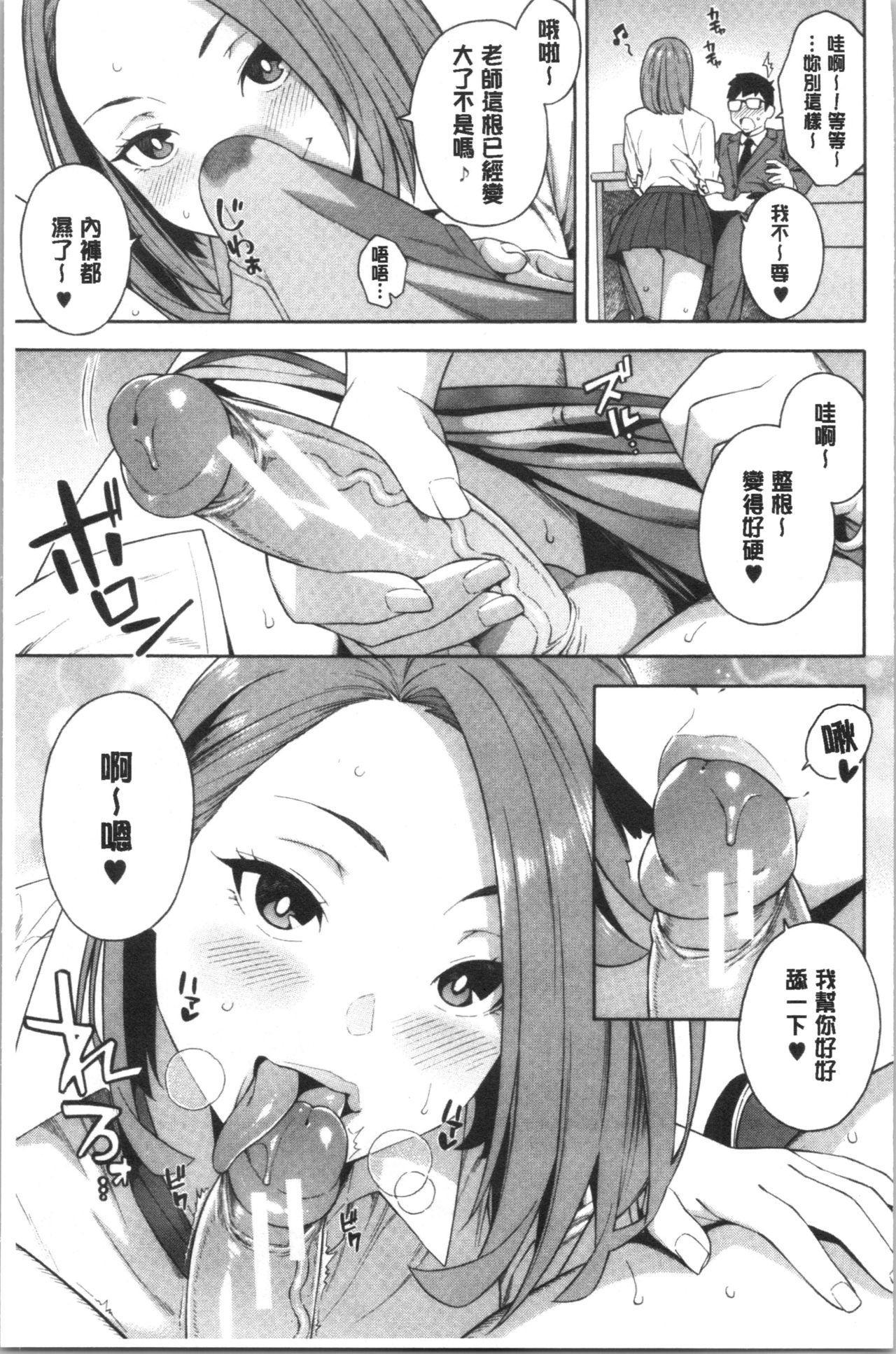 Okashite Ageru | 讓你來侵犯我 13