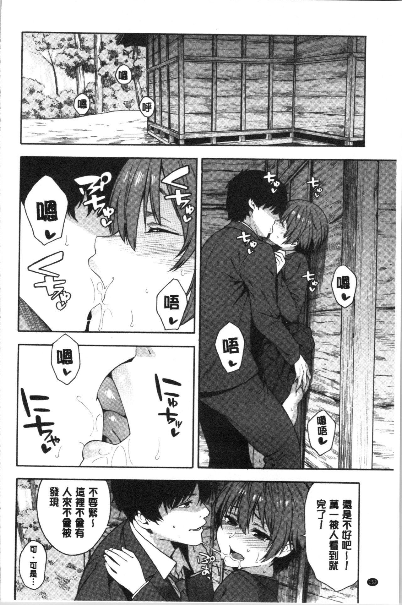 Okashite Ageru | 讓你來侵犯我 154