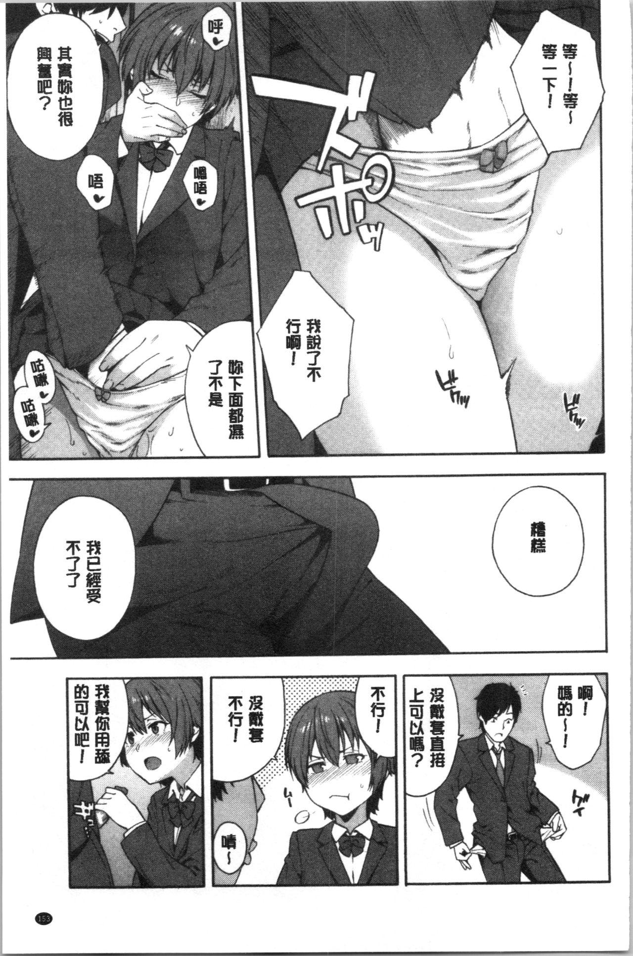 Okashite Ageru | 讓你來侵犯我 155