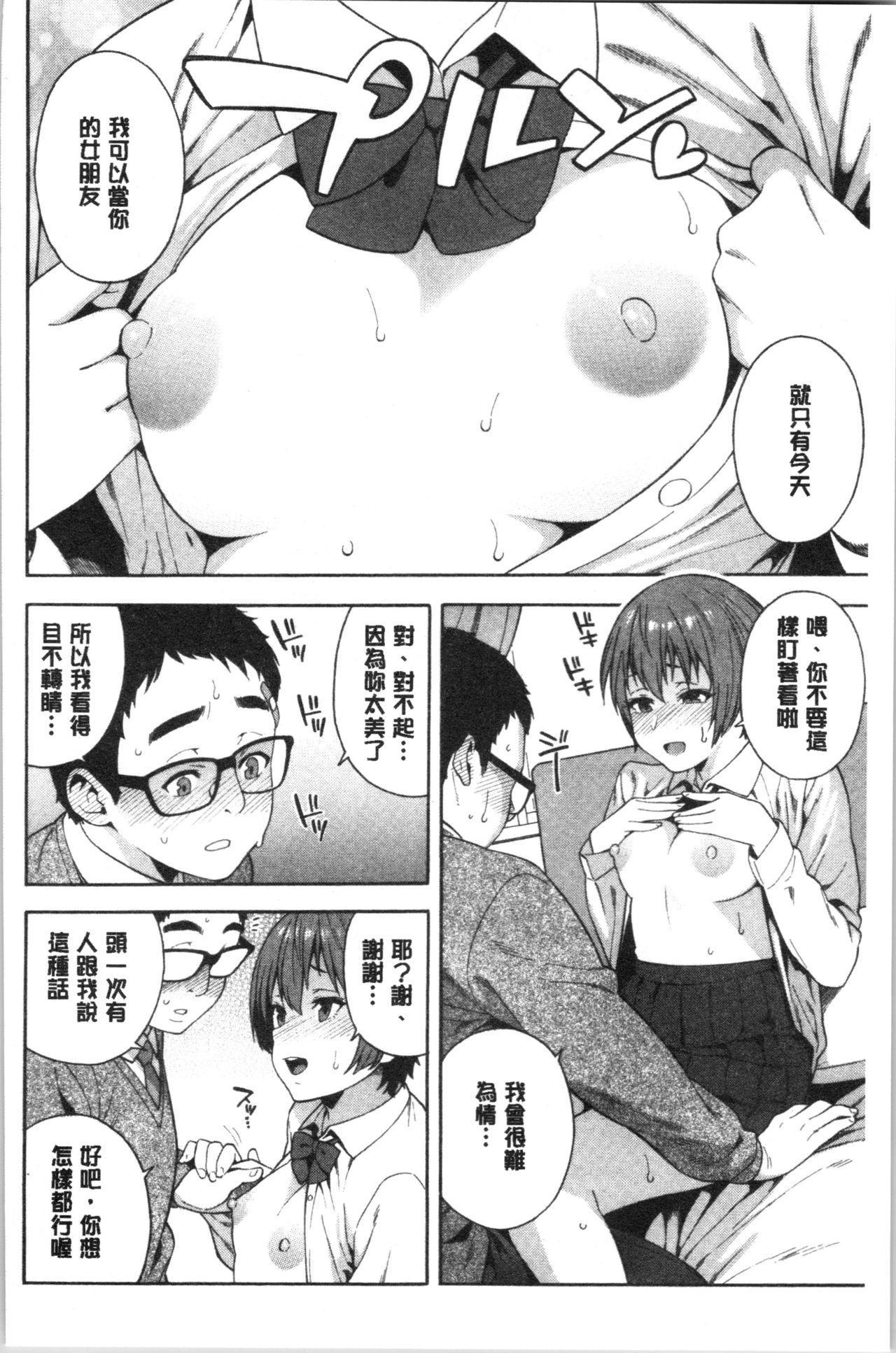 Okashite Ageru | 讓你來侵犯我 166