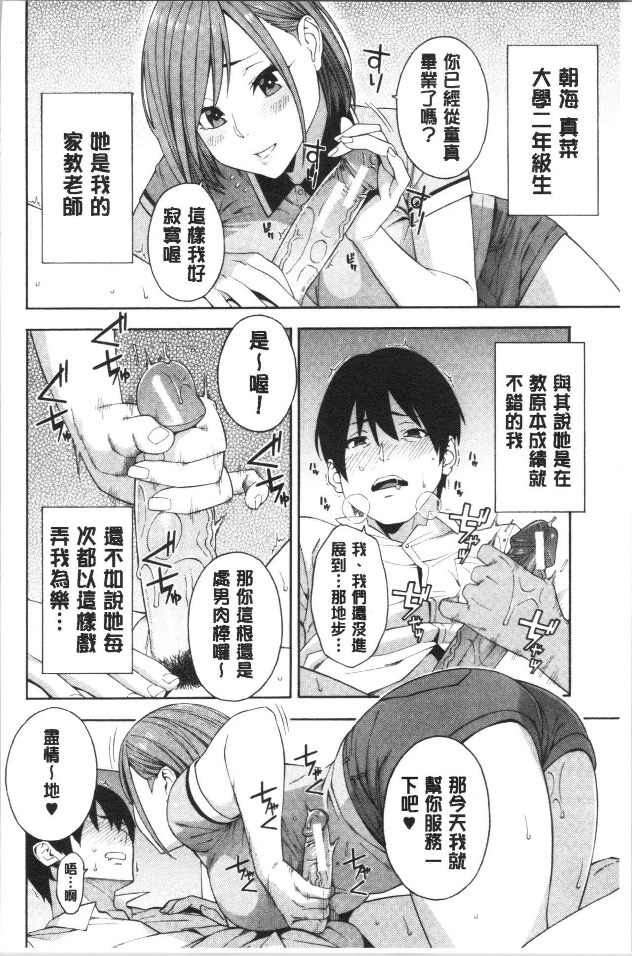 Okashite Ageru | 讓你來侵犯我 184
