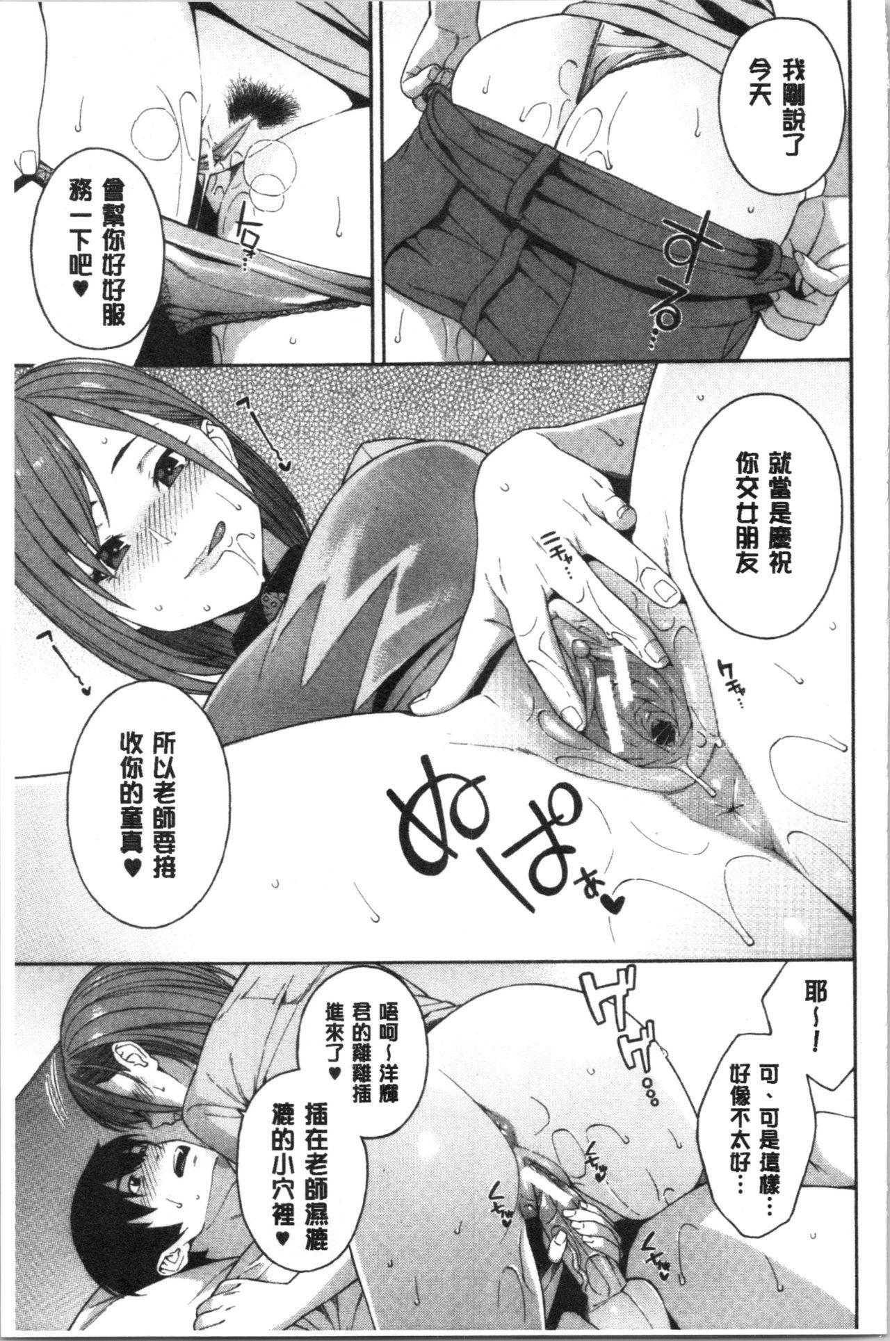 Okashite Ageru | 讓你來侵犯我 187