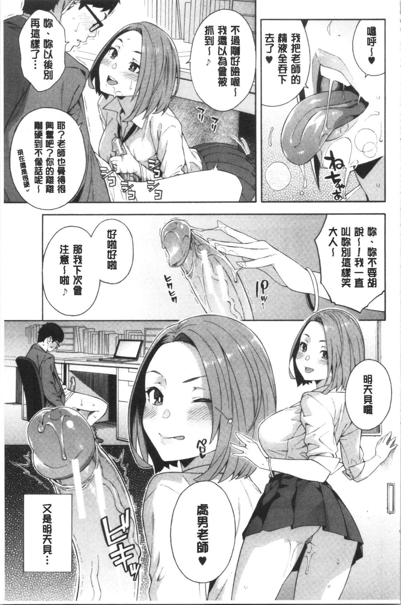 Okashite Ageru | 讓你來侵犯我 21