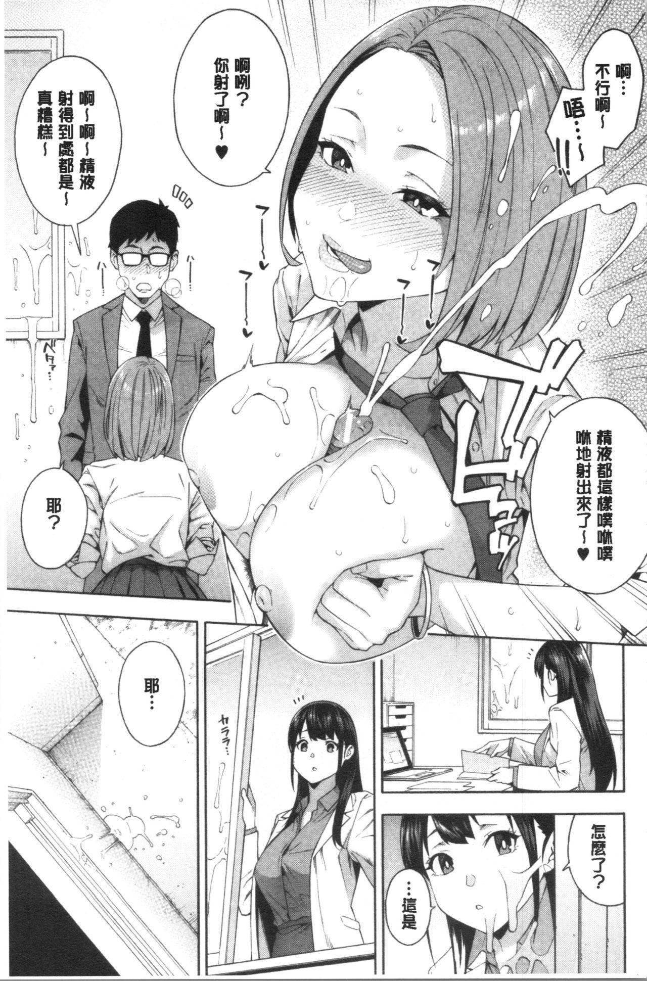 Okashite Ageru | 讓你來侵犯我 25