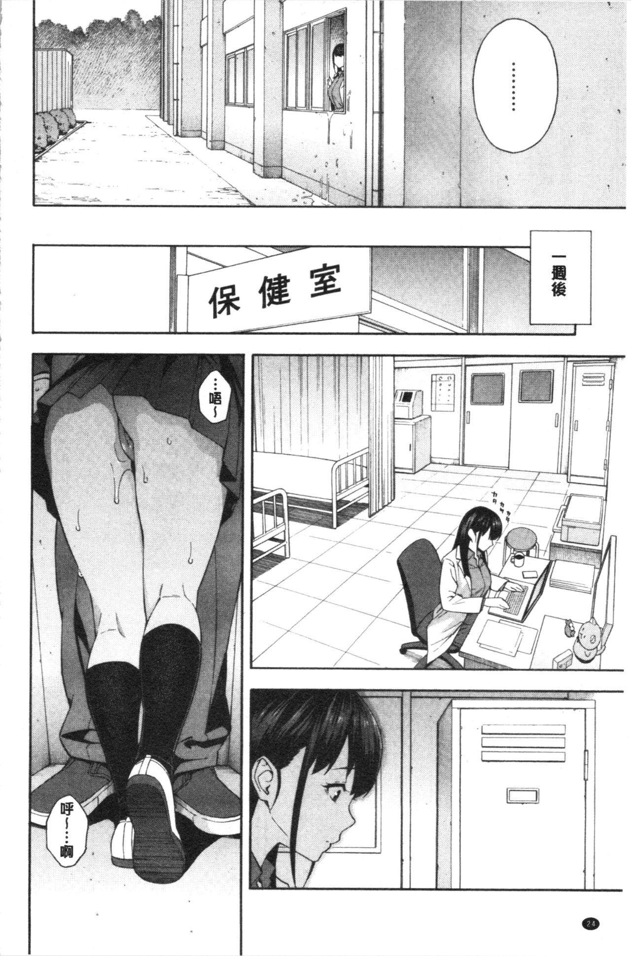 Okashite Ageru | 讓你來侵犯我 26