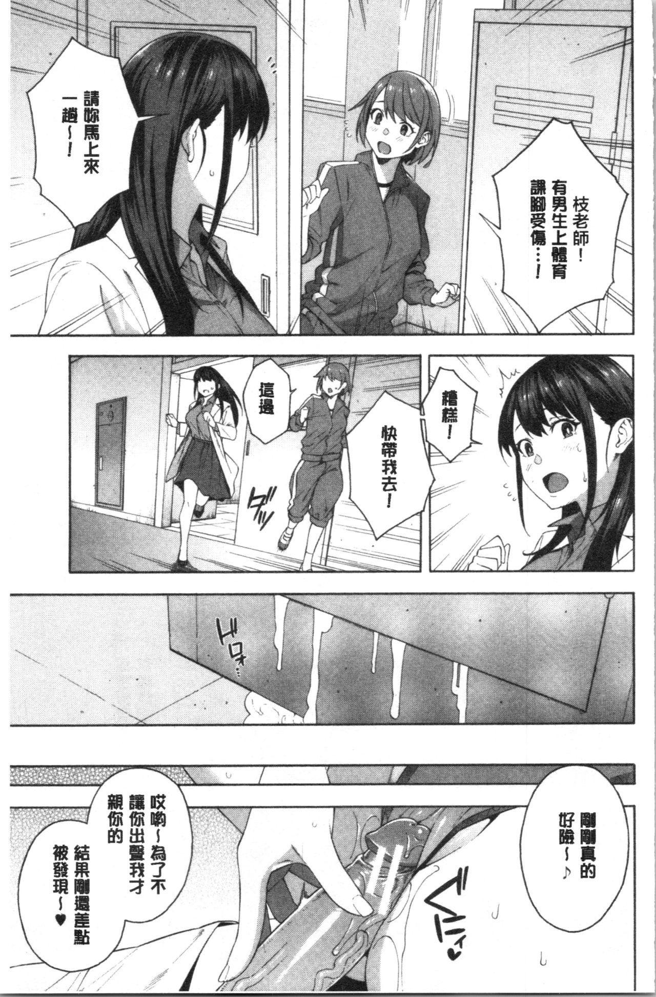 Okashite Ageru | 讓你來侵犯我 31