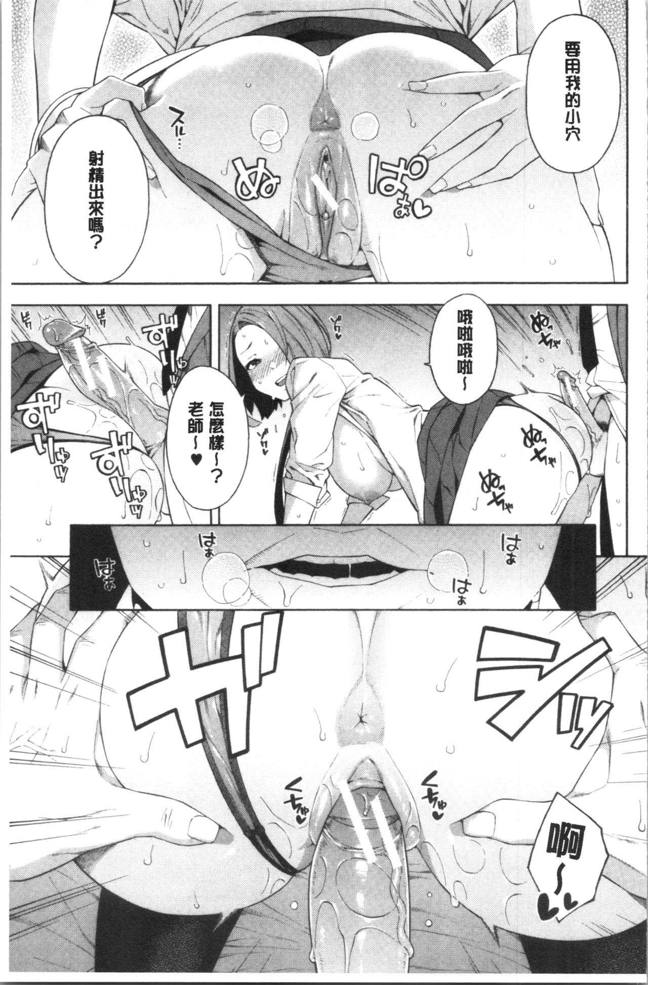 Okashite Ageru | 讓你來侵犯我 33