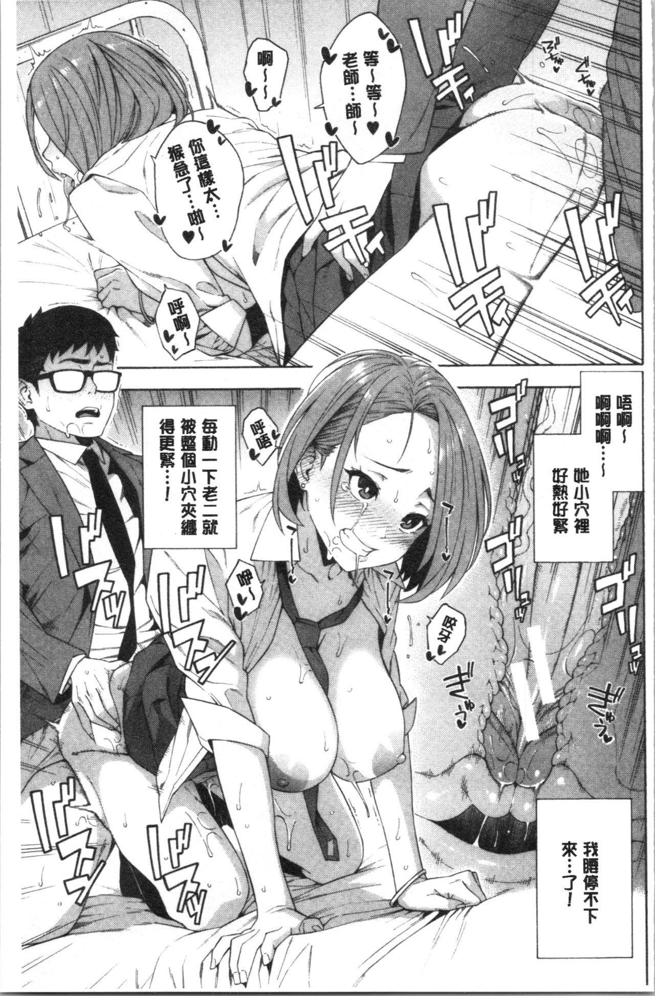 Okashite Ageru | 讓你來侵犯我 35