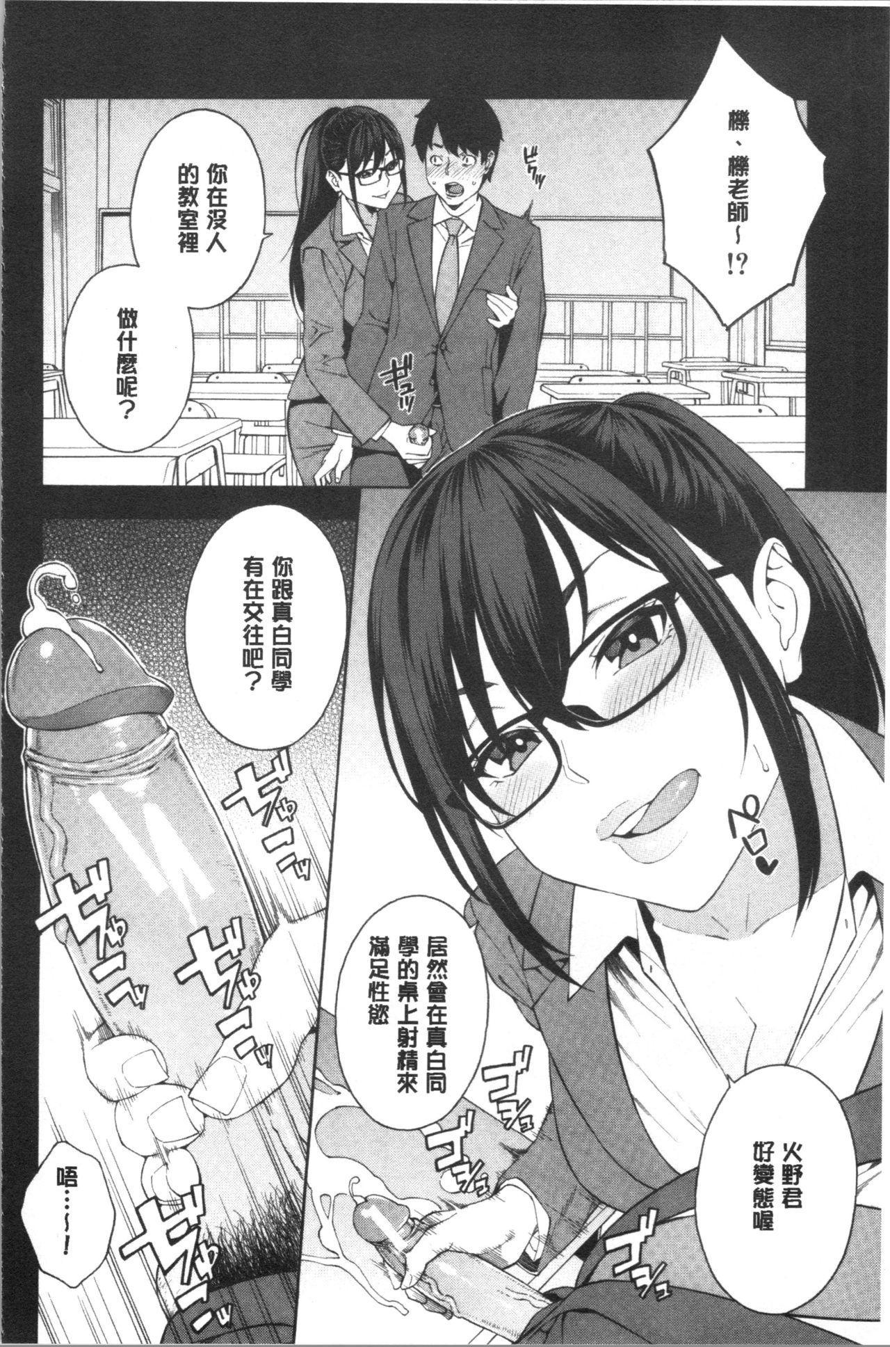 Okashite Ageru | 讓你來侵犯我 48