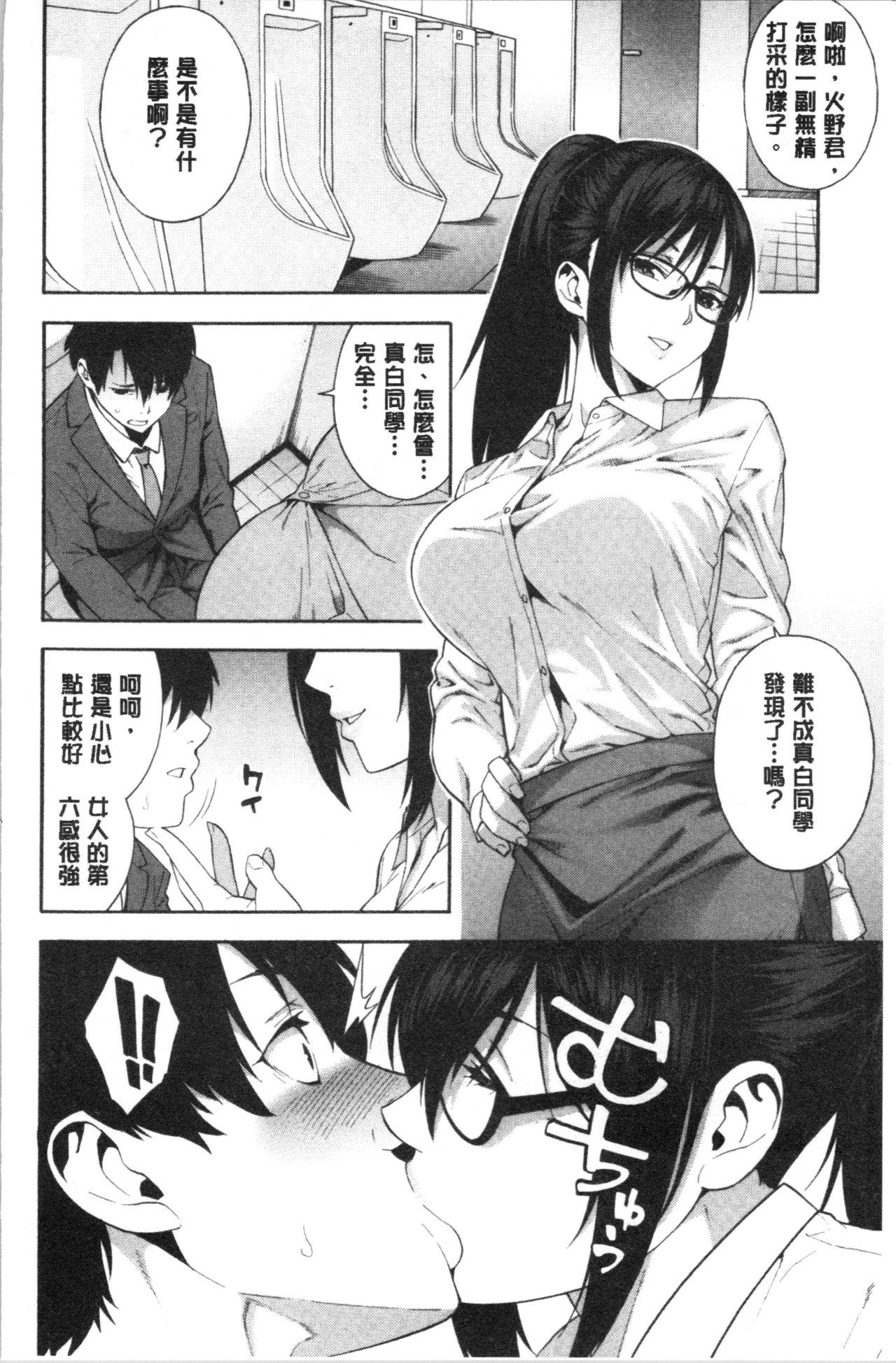 Okashite Ageru | 讓你來侵犯我 58