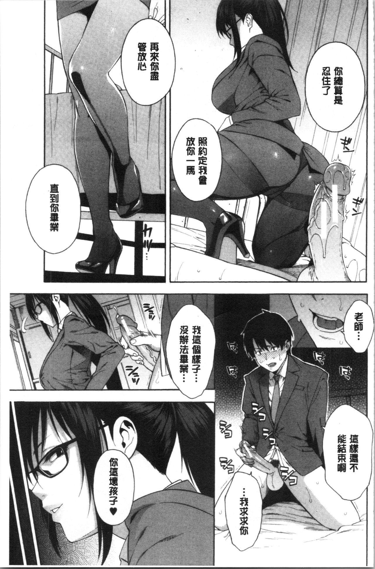 Okashite Ageru | 讓你來侵犯我 69