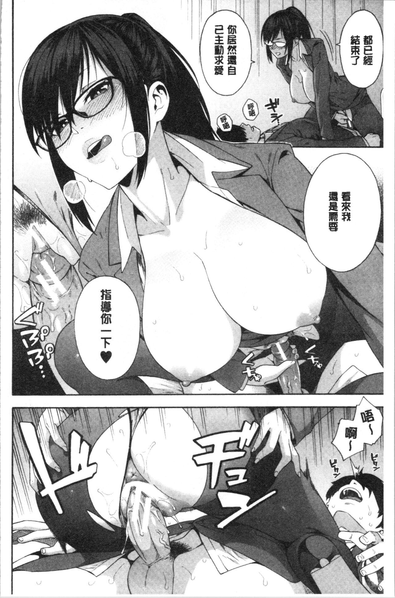 Okashite Ageru | 讓你來侵犯我 70