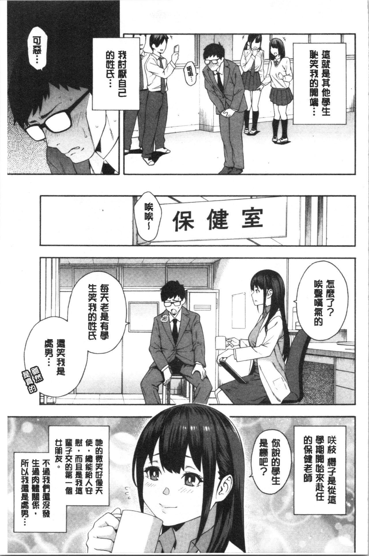 Okashite Ageru | 讓你來侵犯我 7