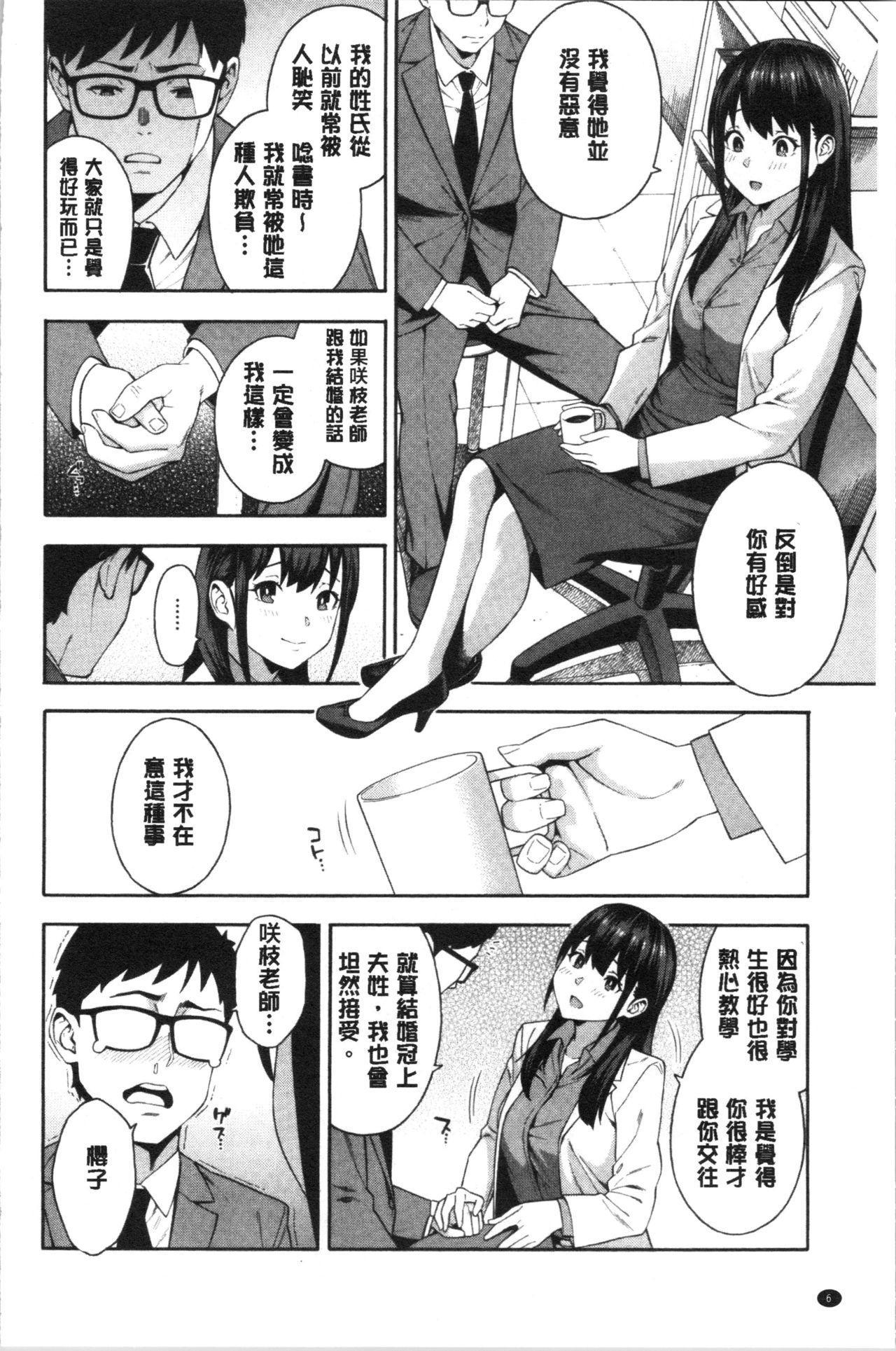Okashite Ageru | 讓你來侵犯我 8