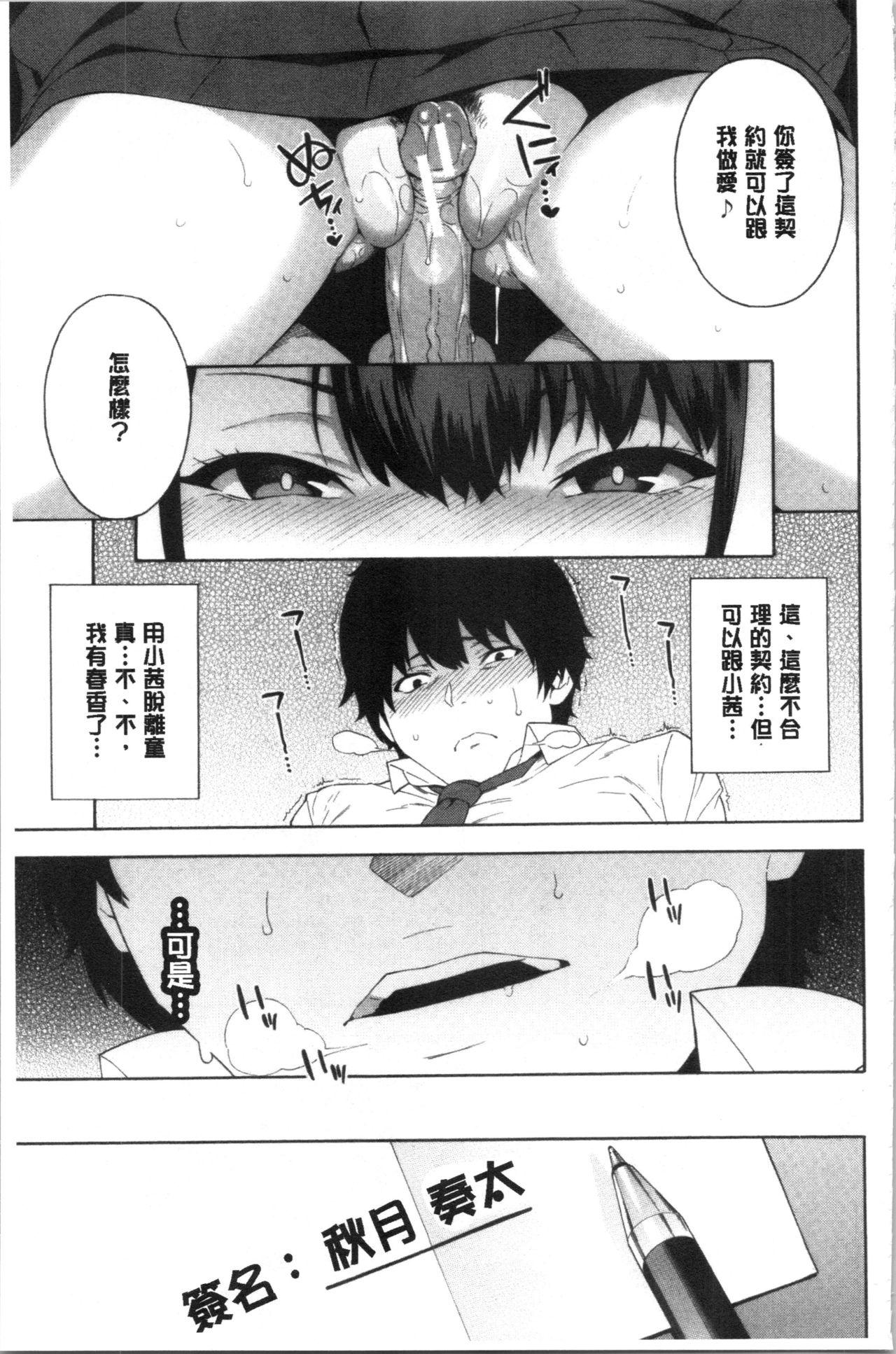 Okashite Ageru | 讓你來侵犯我 93