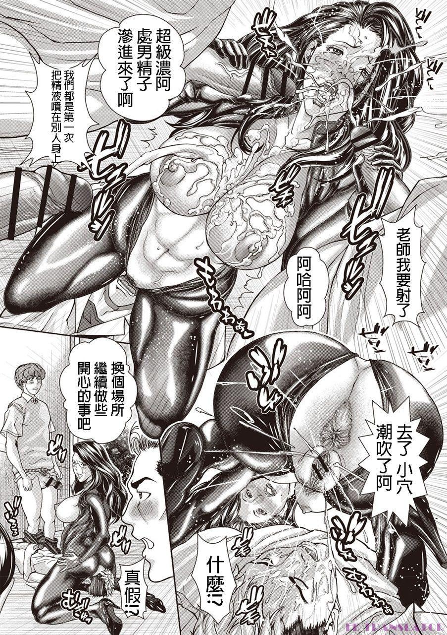 Rider Suit Jukujo Kyoushi 11