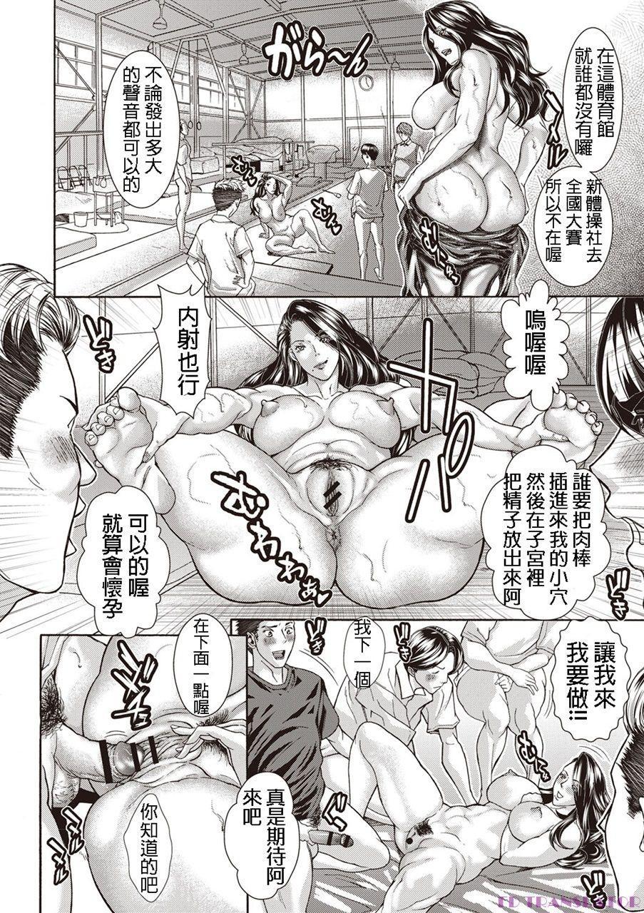 Rider Suit Jukujo Kyoushi 12