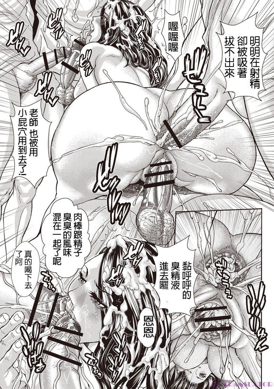 Rider Suit Jukujo Kyoushi 16