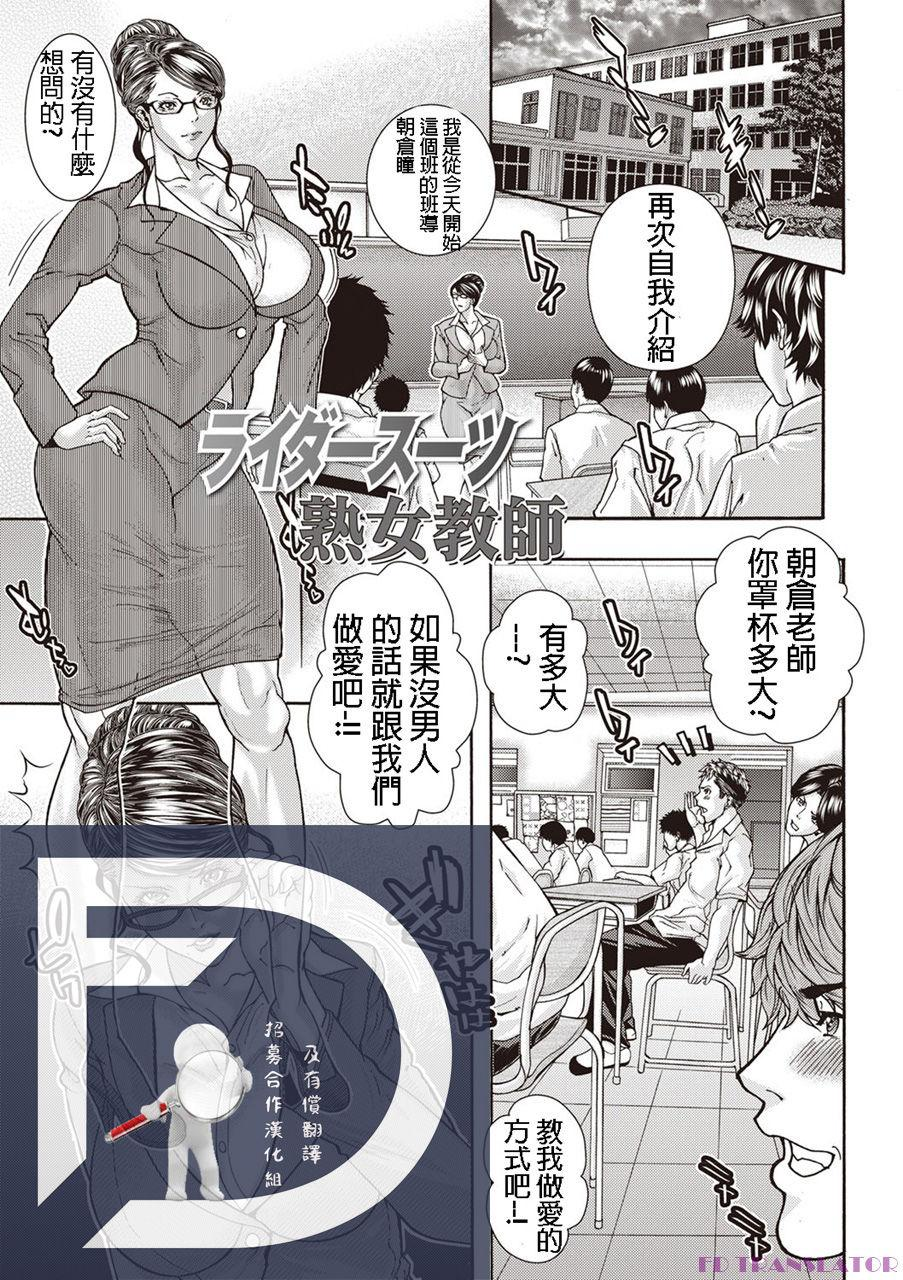 Rider Suit Jukujo Kyoushi 1