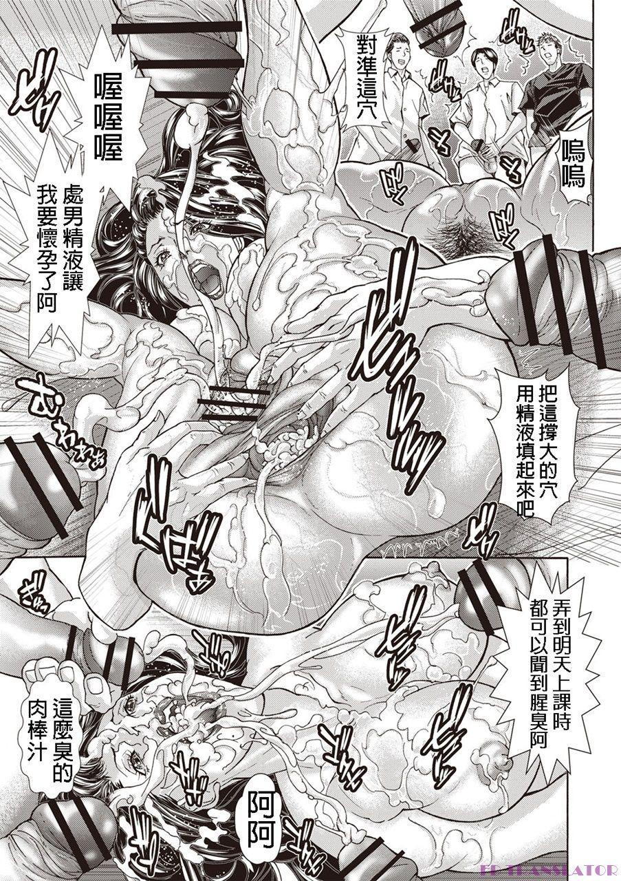 Rider Suit Jukujo Kyoushi 21