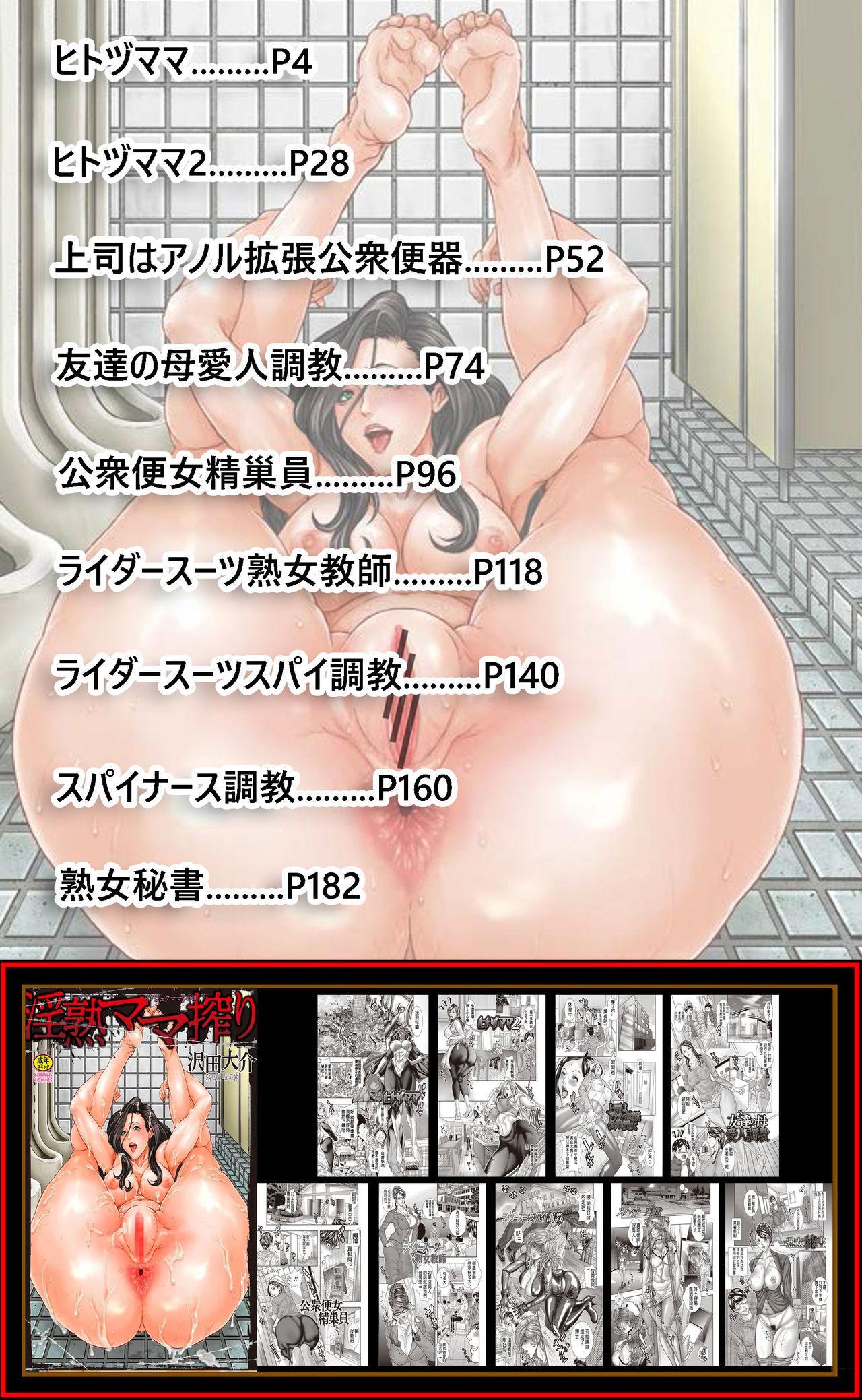 Rider Suit Jukujo Kyoushi 23