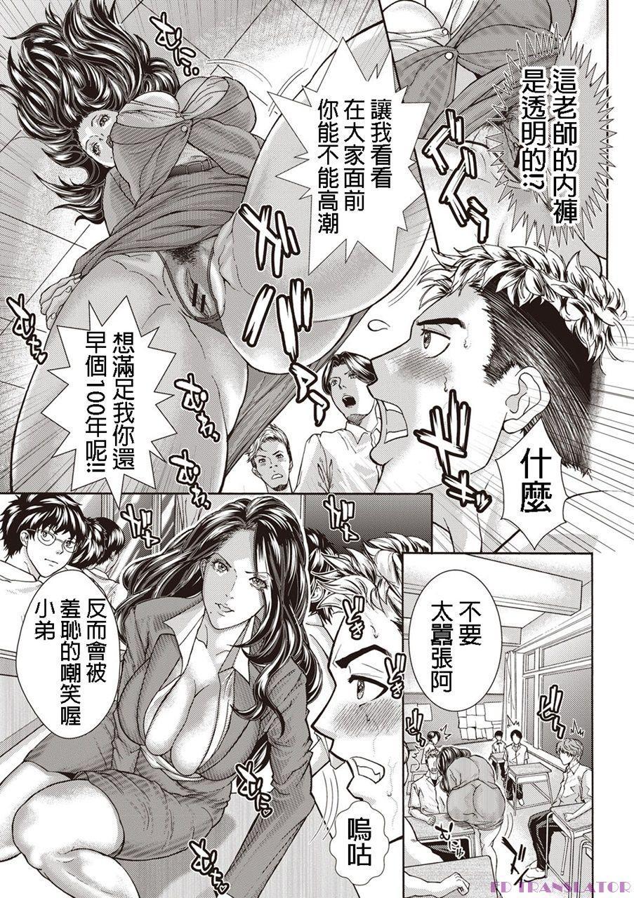 Rider Suit Jukujo Kyoushi 3