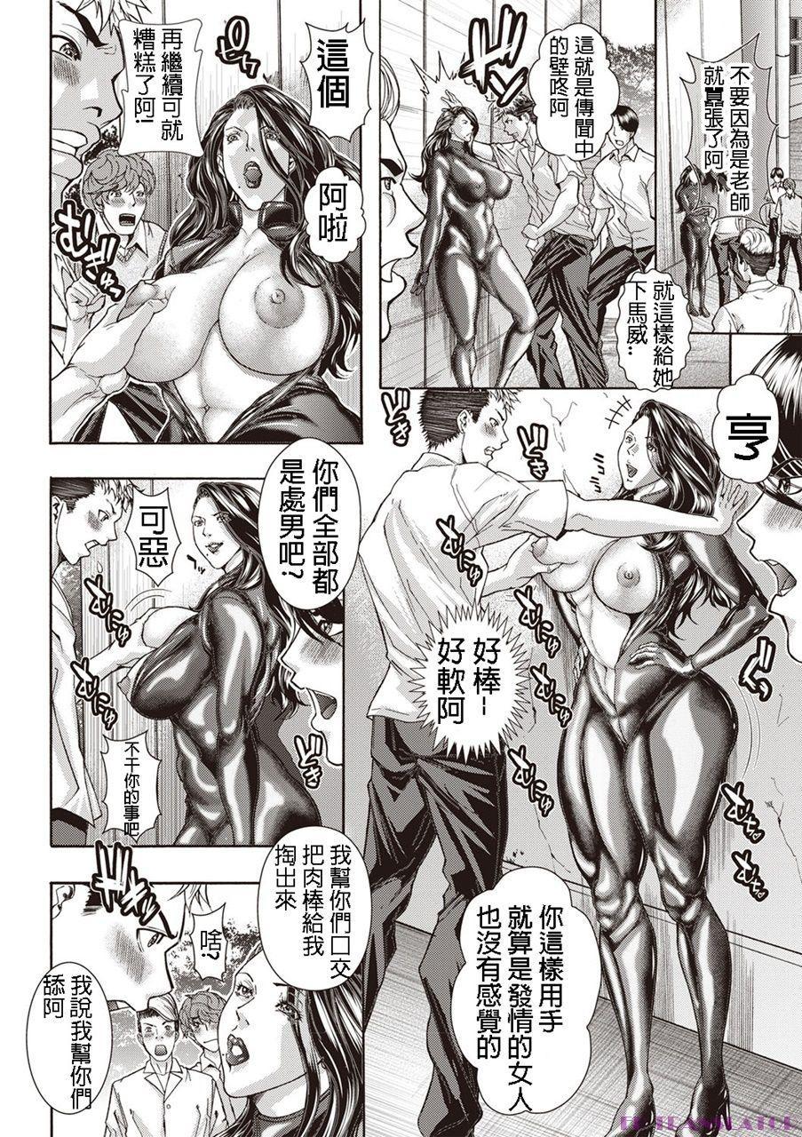 Rider Suit Jukujo Kyoushi 6