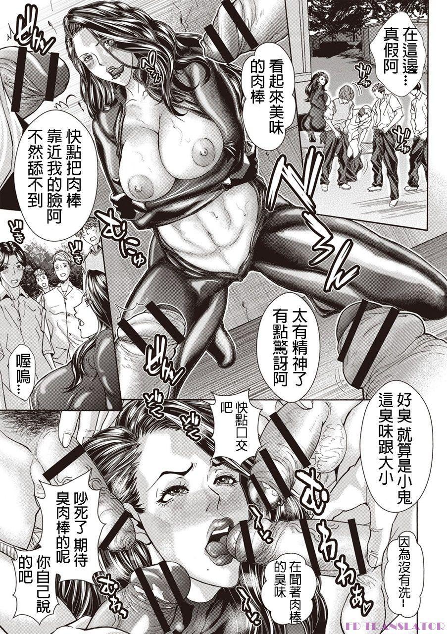 Rider Suit Jukujo Kyoushi 7