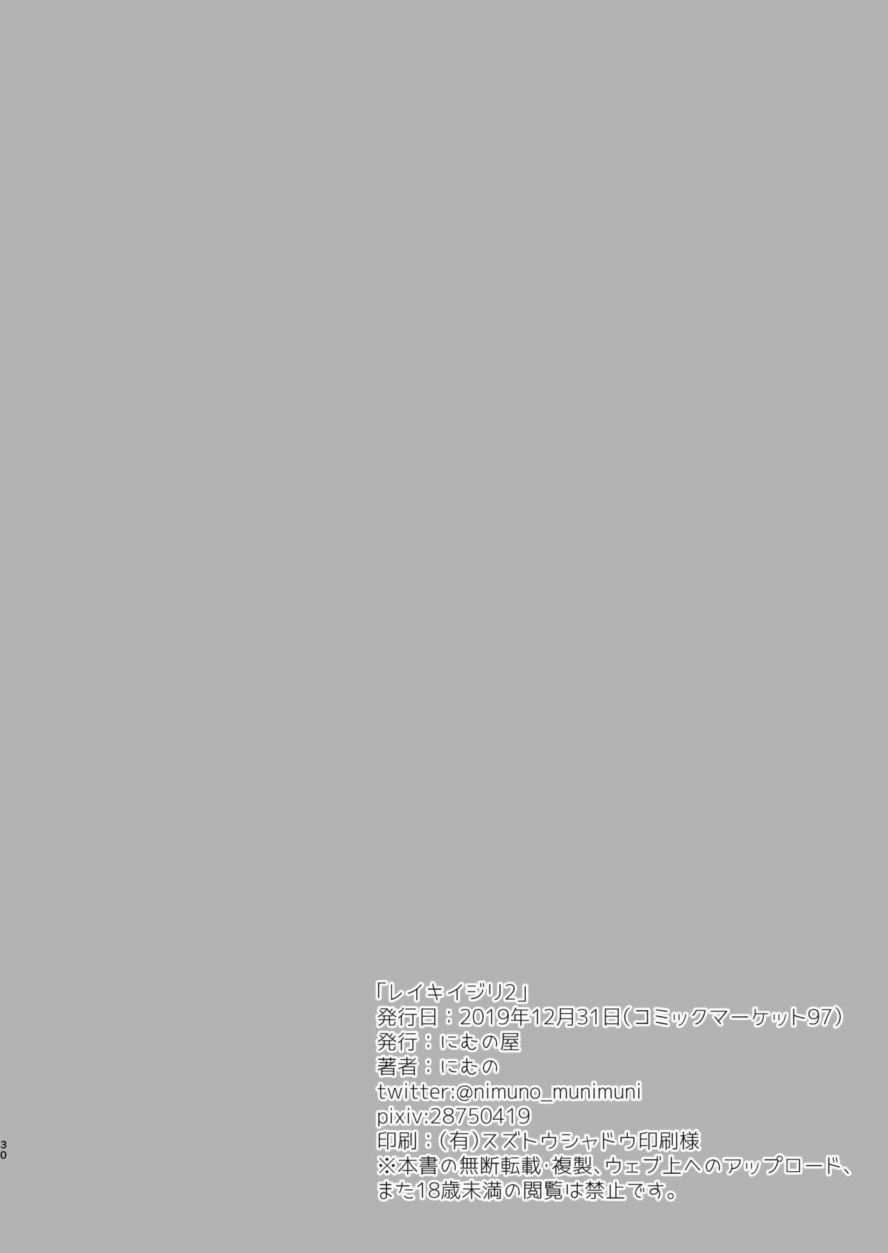Reiki Ijiri 2 27