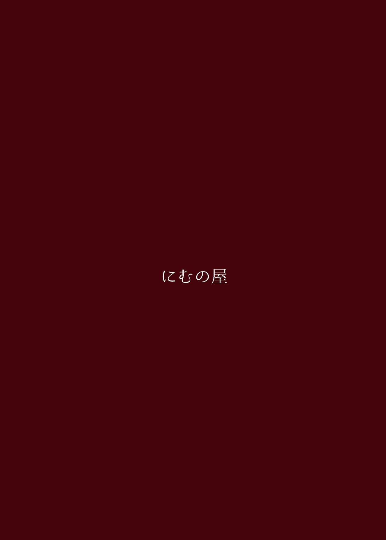 Reiki Ijiri 2 28