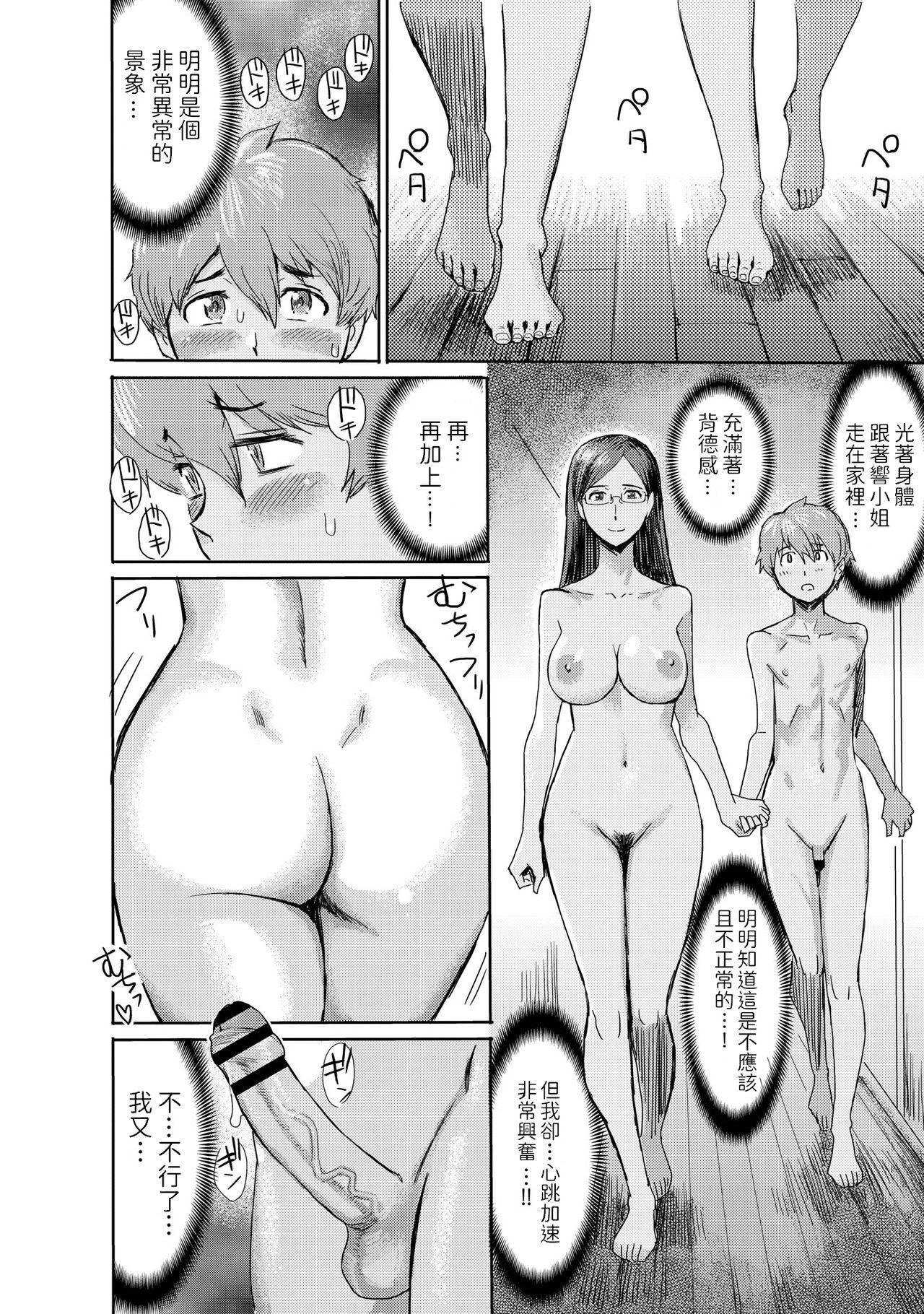 Biniku Ensou 2 13