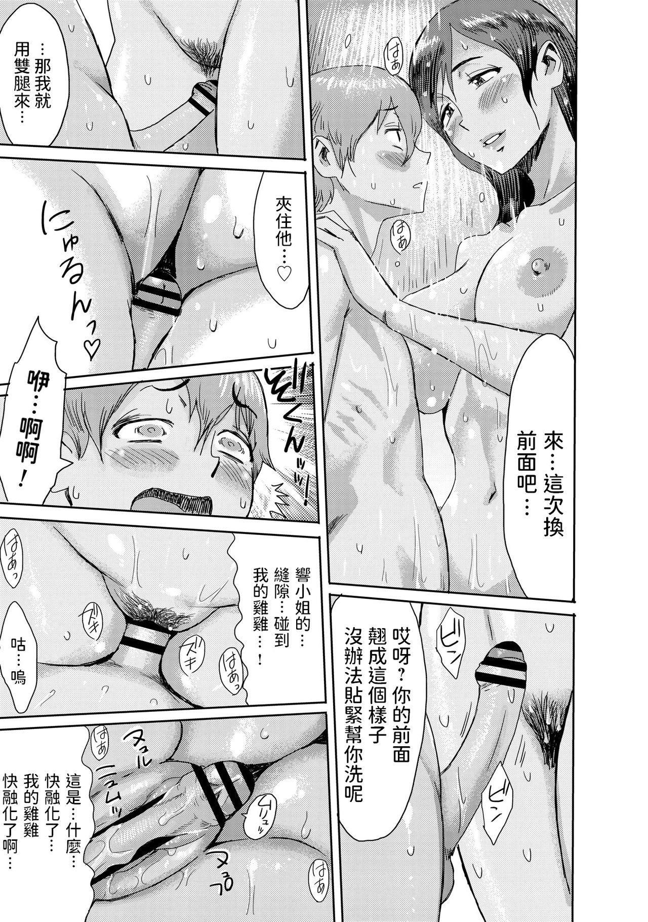 Biniku Ensou 2 16