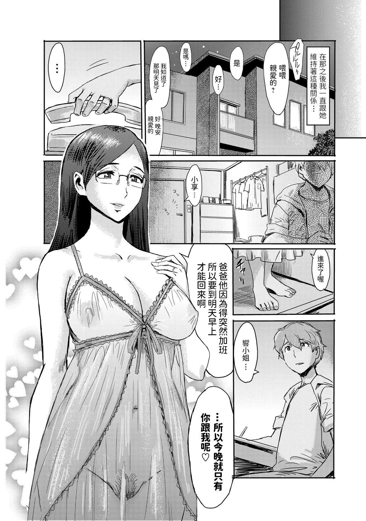 Biniku Ensou 2 25