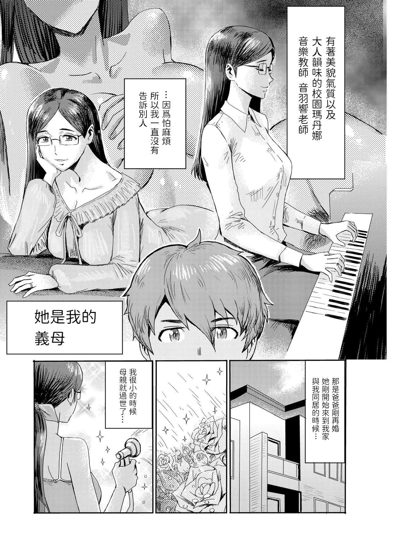 Biniku Ensou 2 2