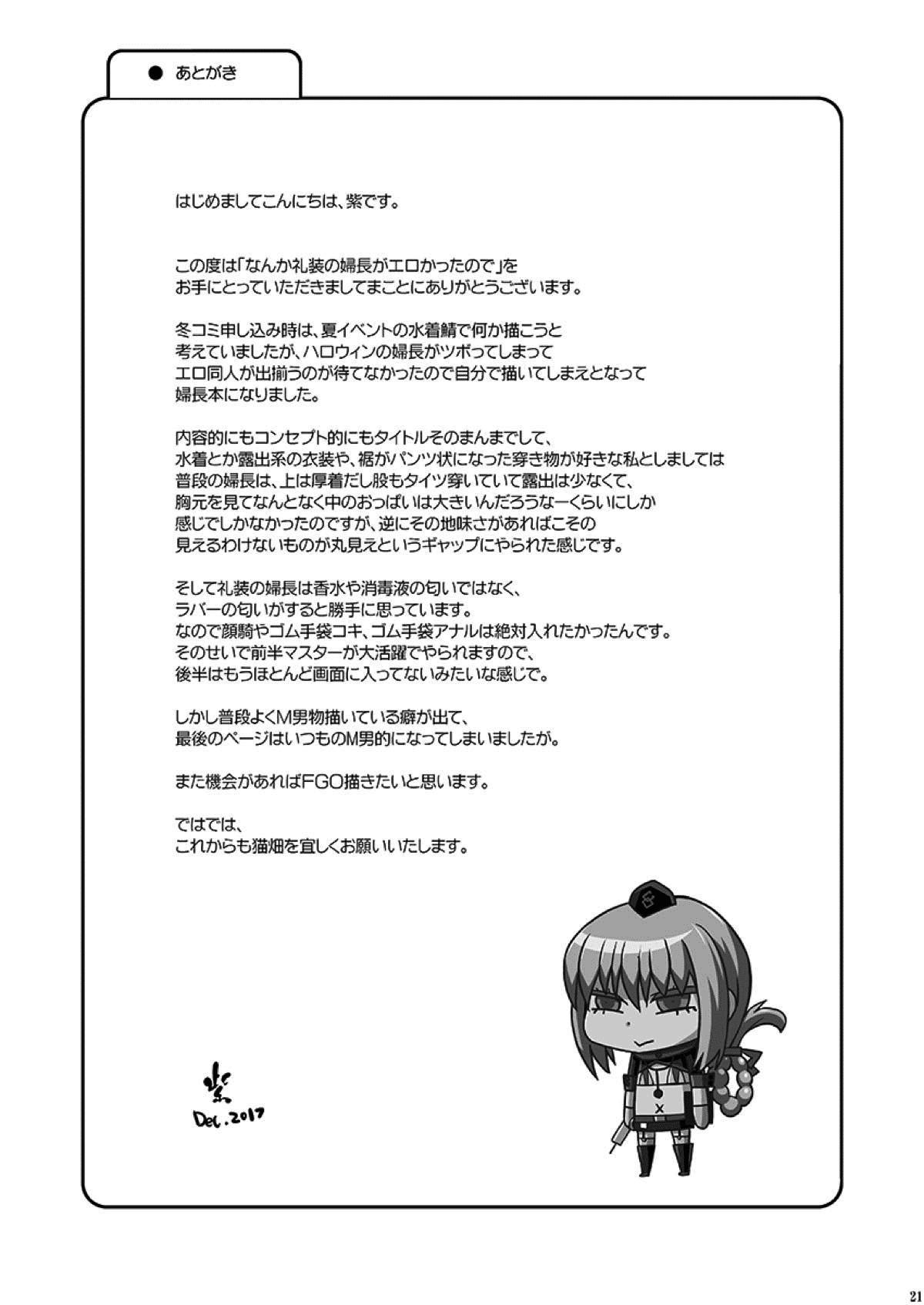 Nanka Reisou no Fuchou ga Erokatta no de 19