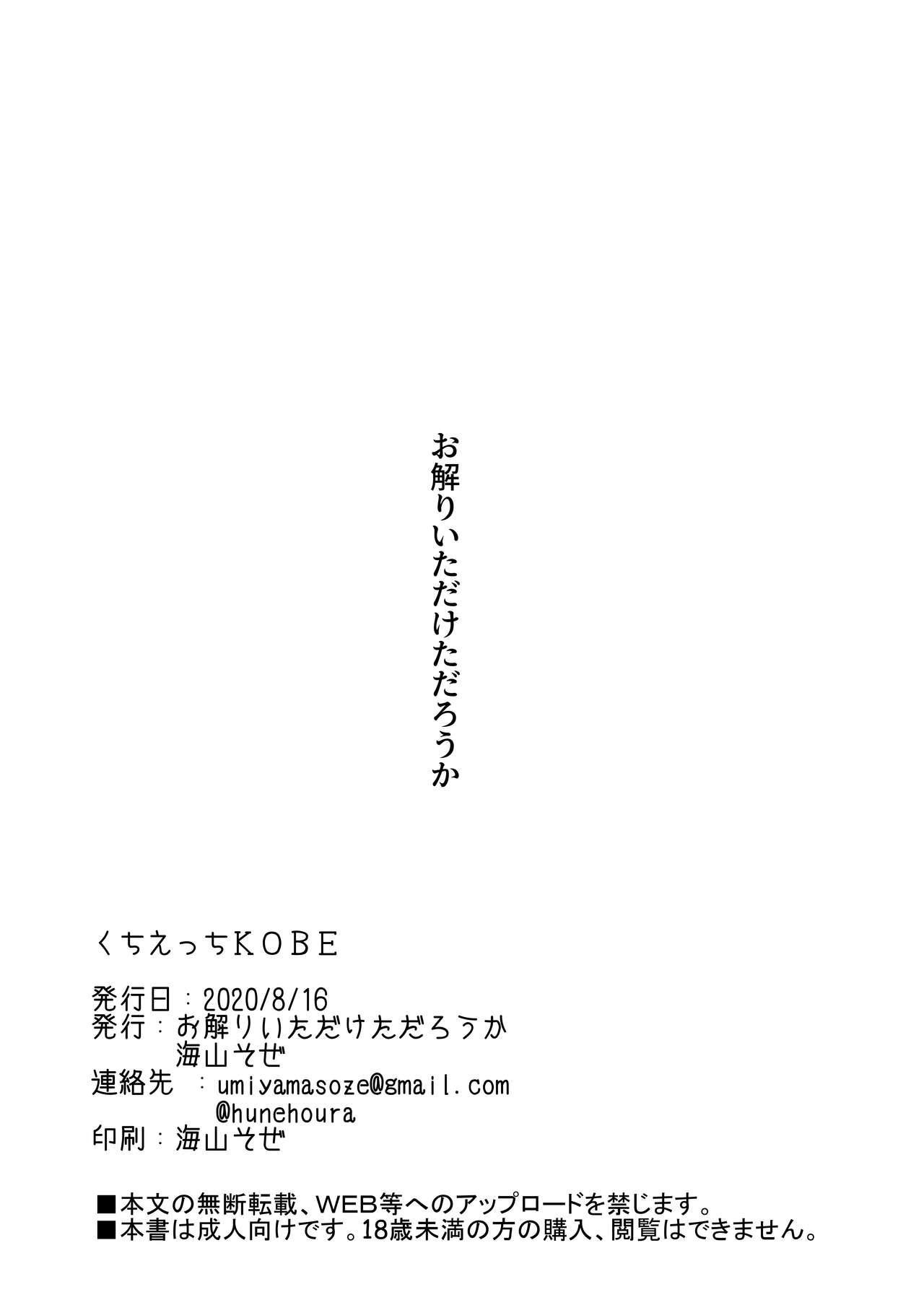 Kuchi Ecchi KOBE 11