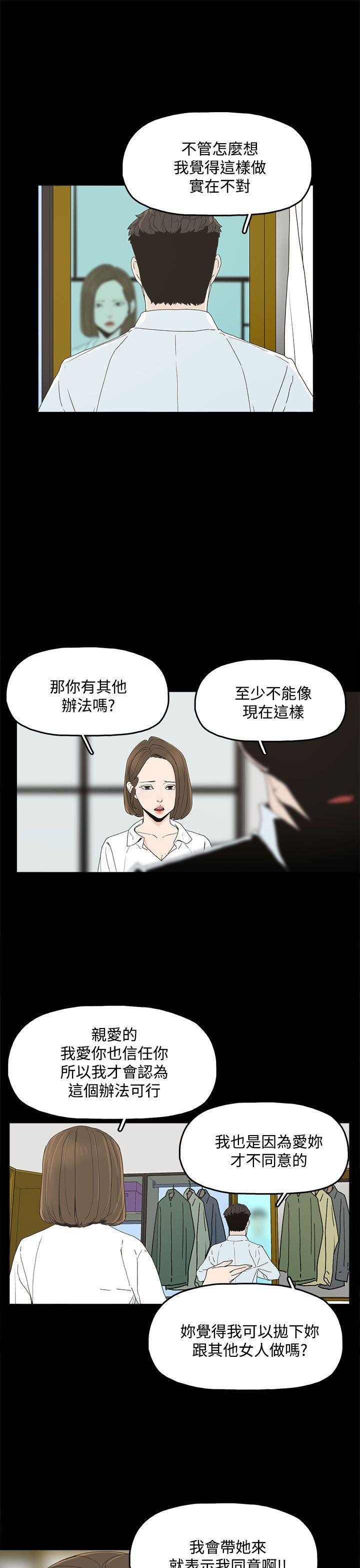 代理孕母 4 [Chinese] Manhwa 13