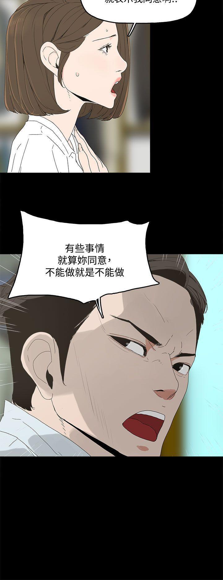 代理孕母 4 [Chinese] Manhwa 14