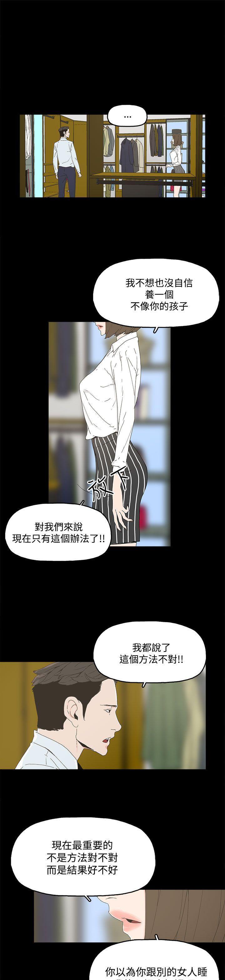 代理孕母 4 [Chinese] Manhwa 15