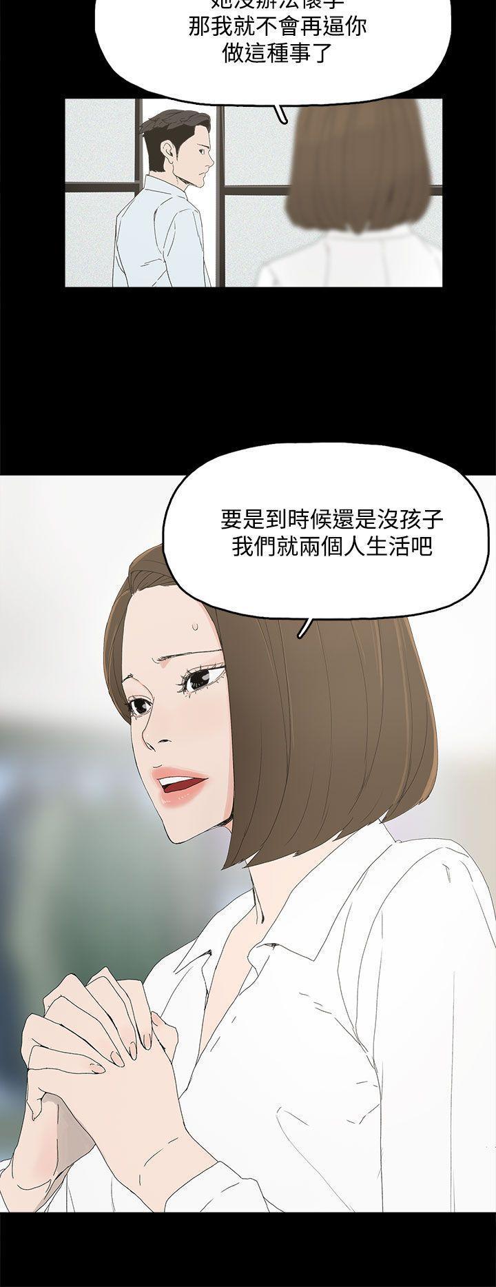 代理孕母 4 [Chinese] Manhwa 20